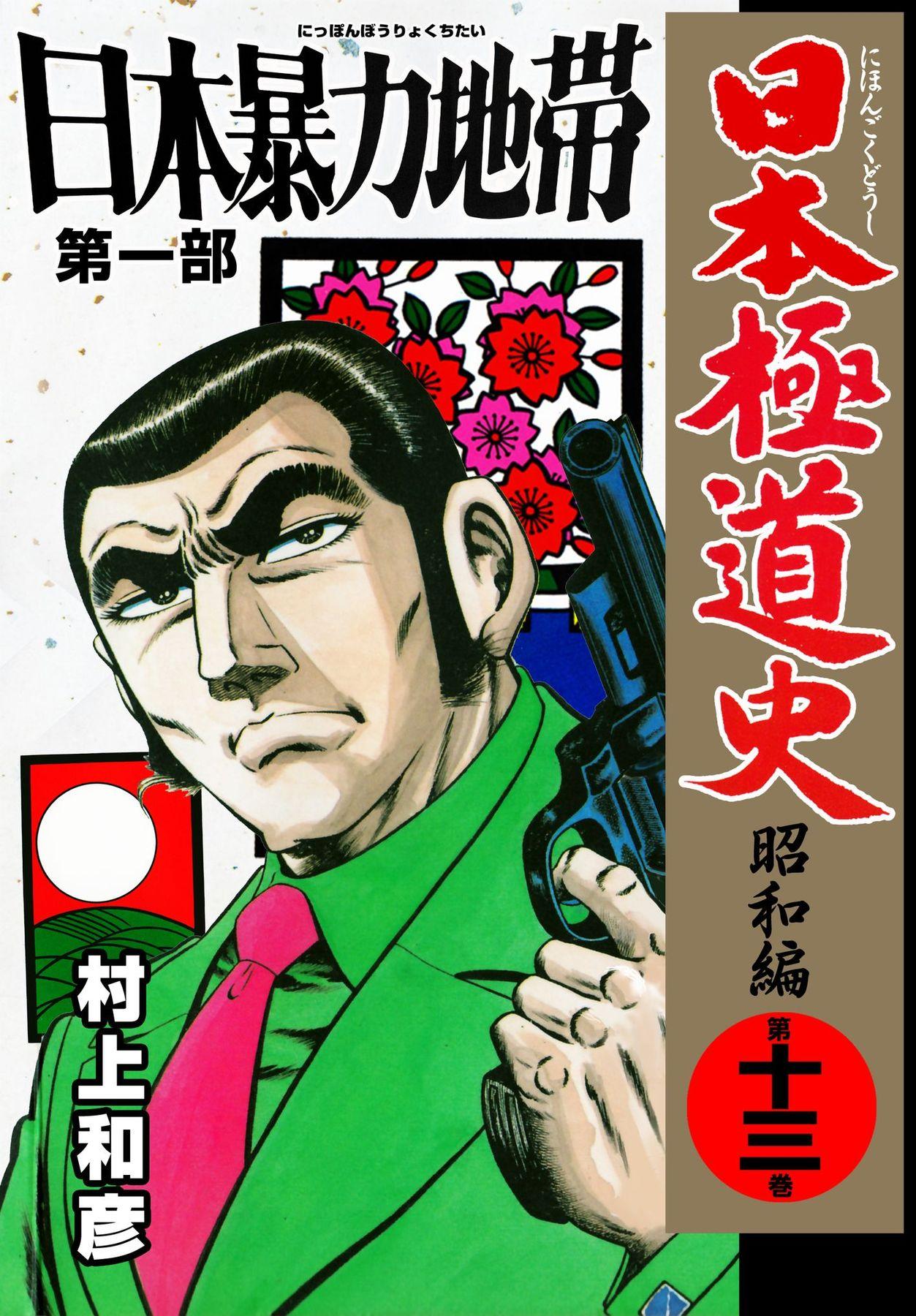 日本極道史(第13巻)