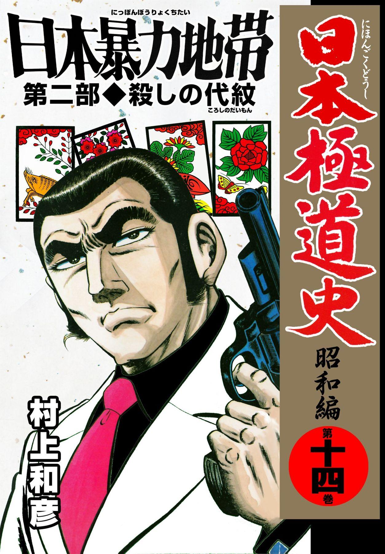 日本極道史(第14巻)