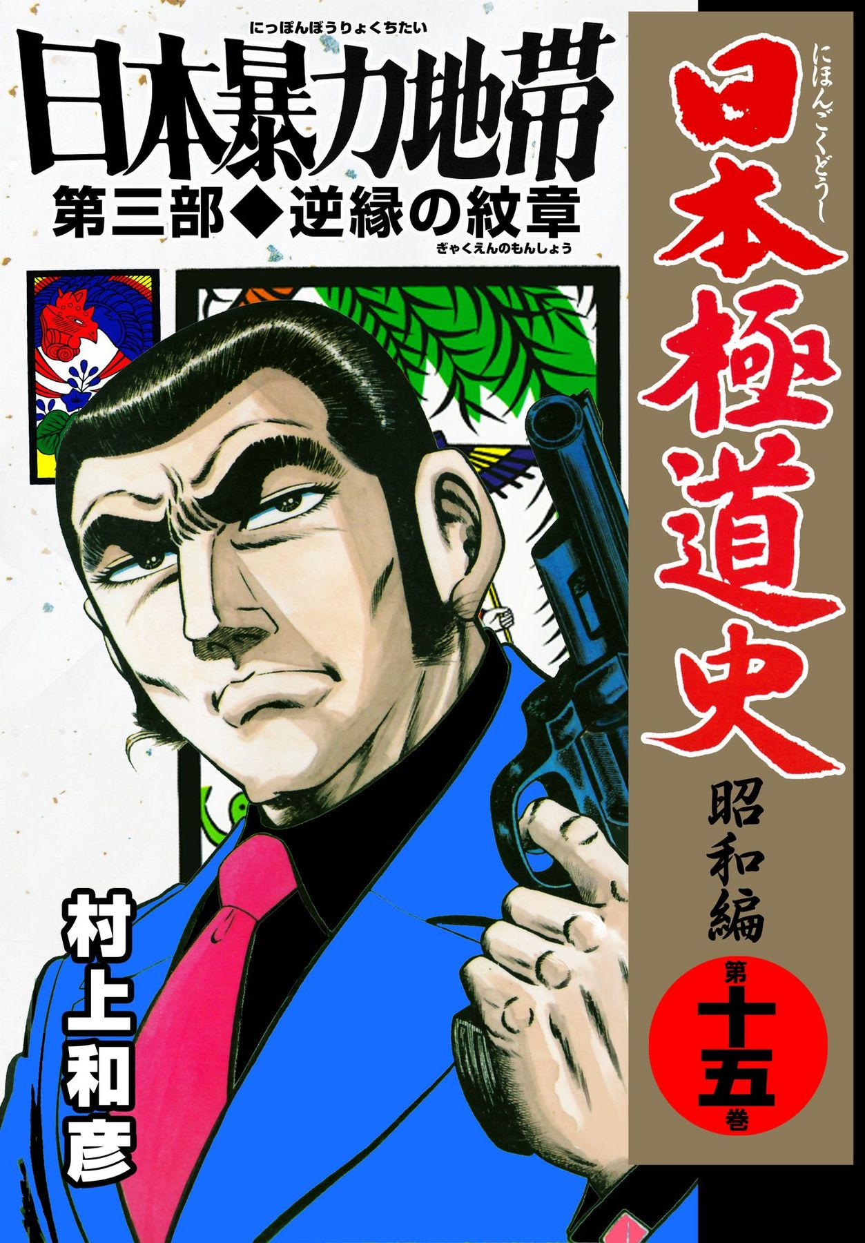 日本極道史(第15巻)