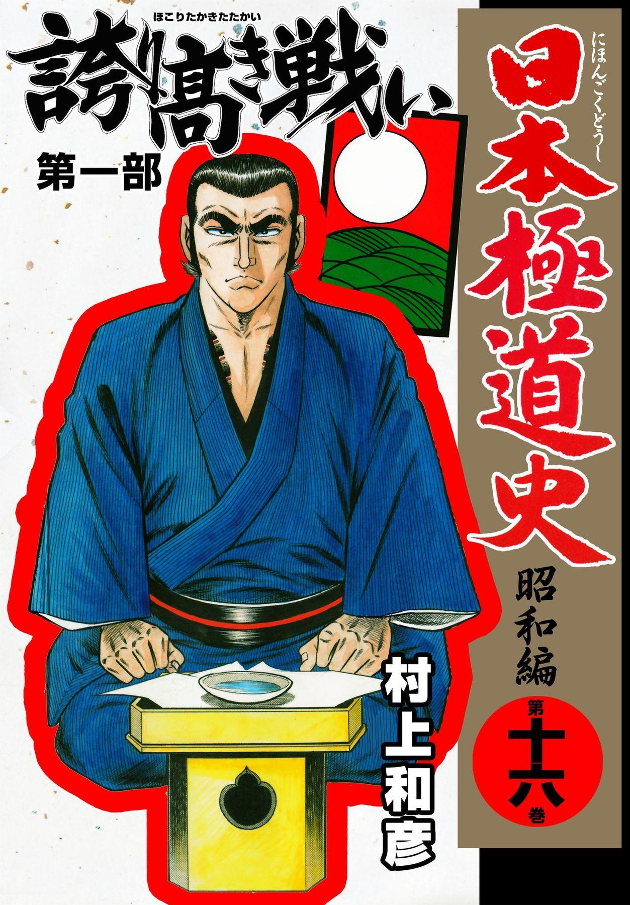 日本極道史(第16巻)