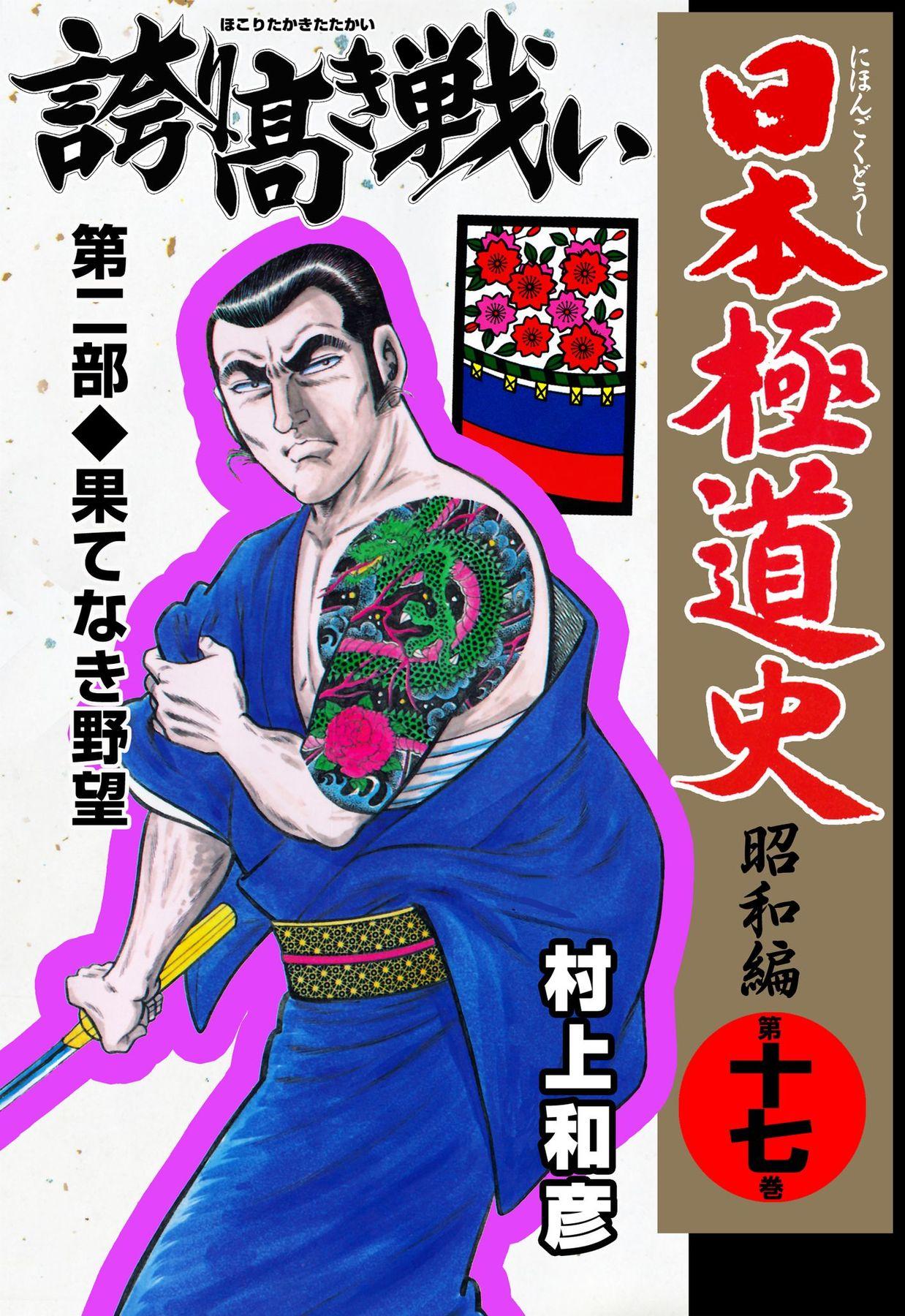 日本極道史(第17巻)