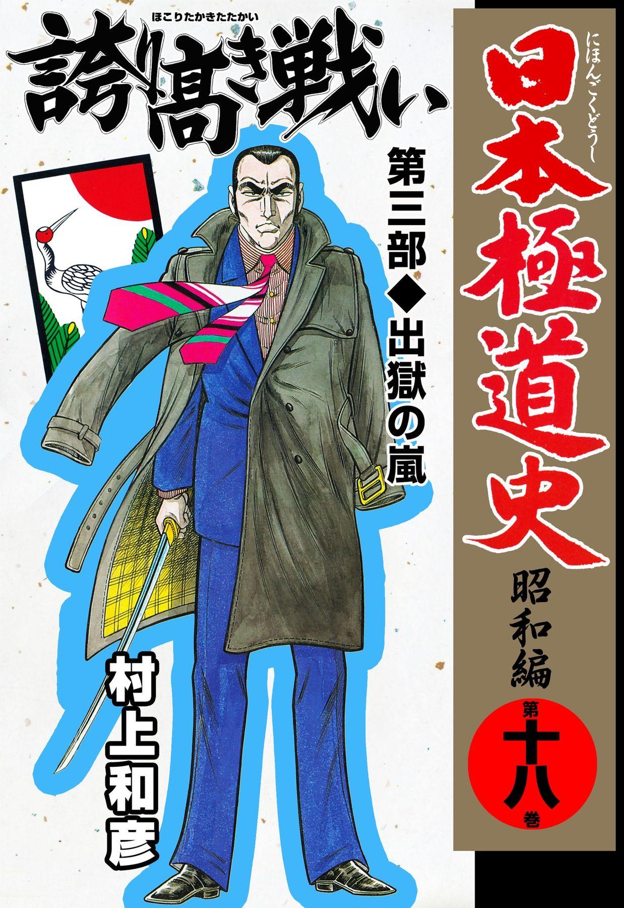 日本極道史(第18巻)