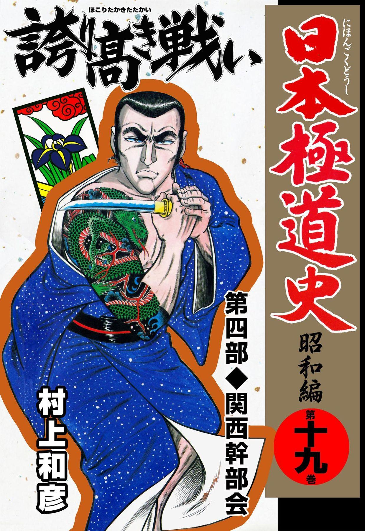 日本極道史(第19巻)