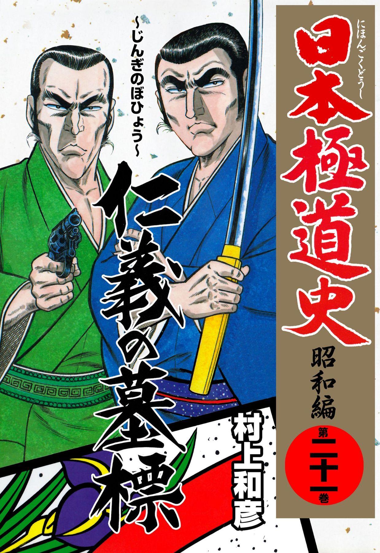 日本極道史(第21巻)