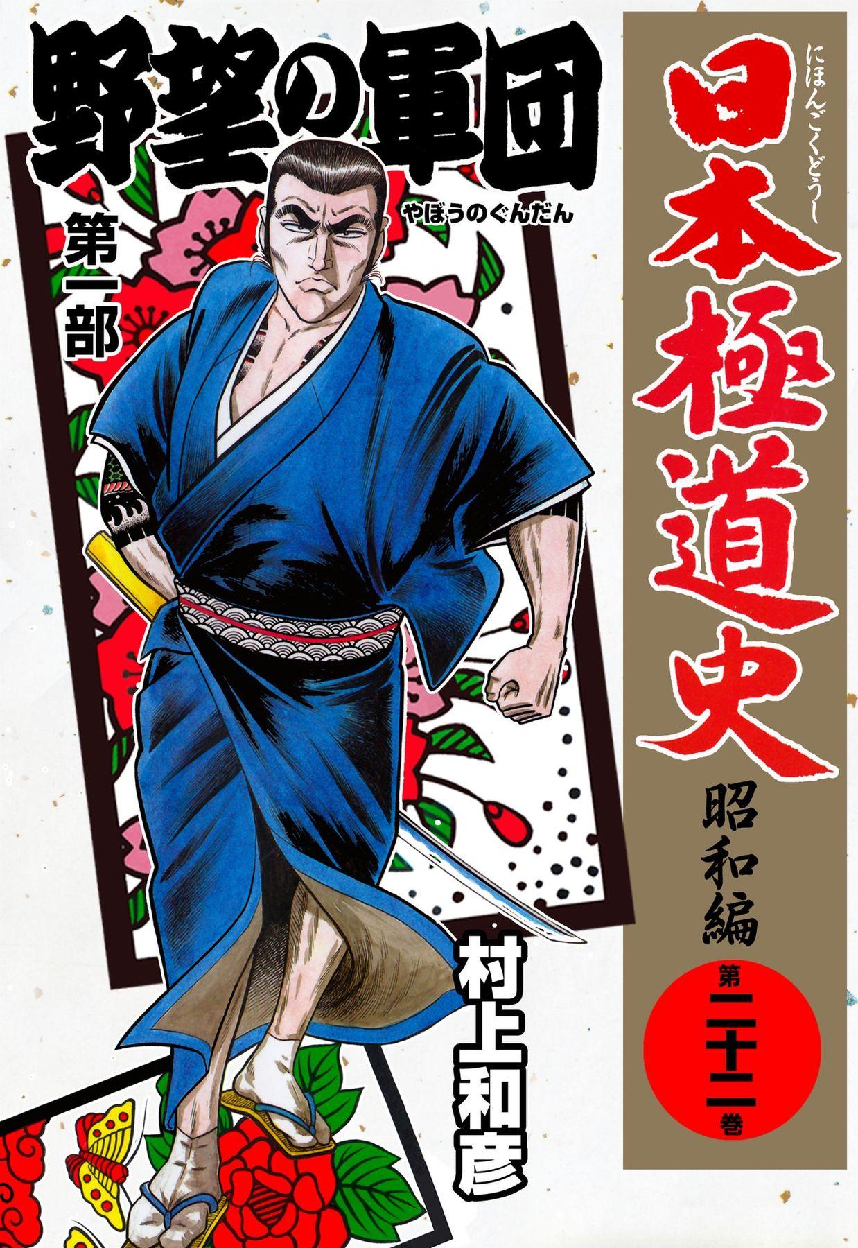 日本極道史(第22巻)