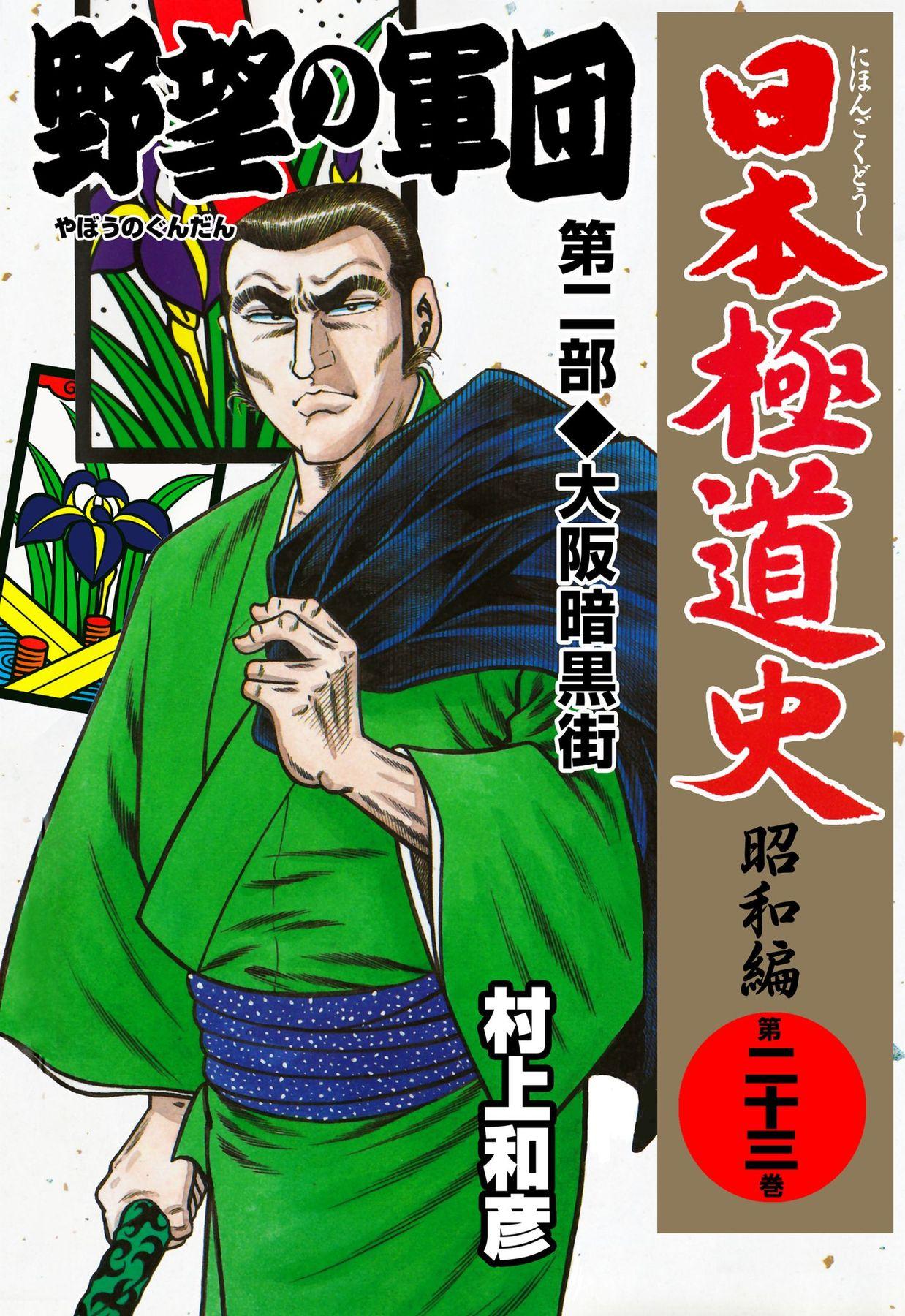 日本極道史(第23巻)