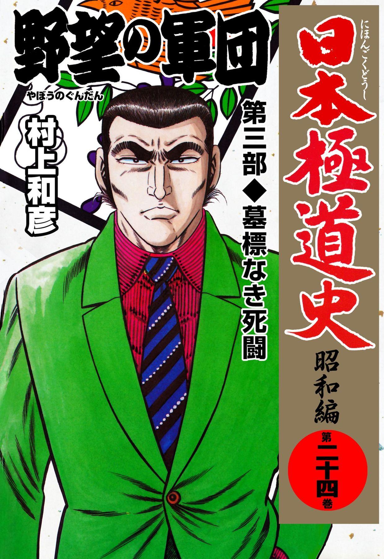 日本極道史(第24巻)