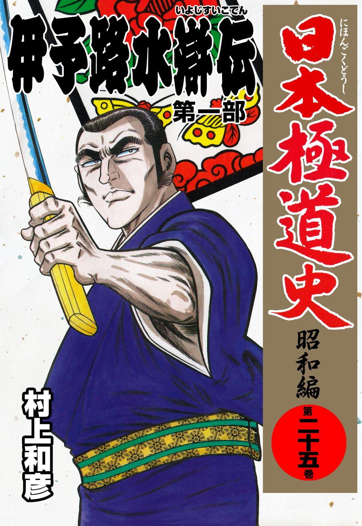日本極道史(第25巻)