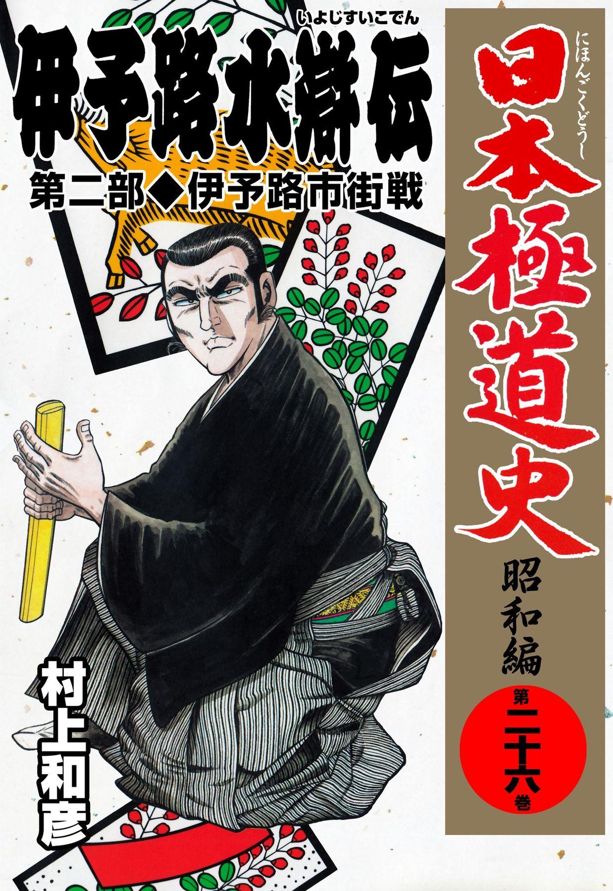 日本極道史(第26巻)