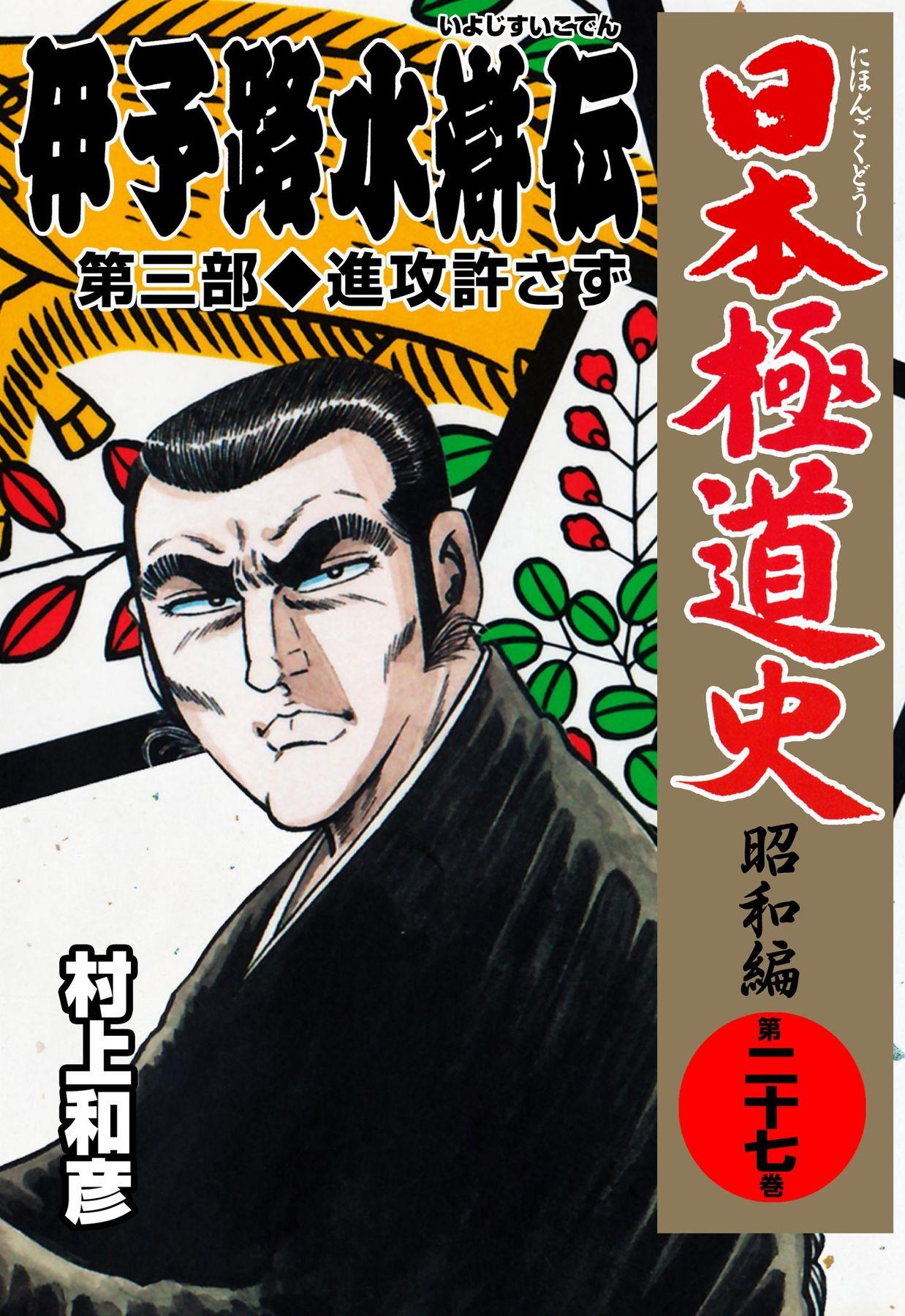 日本極道史(第27巻)