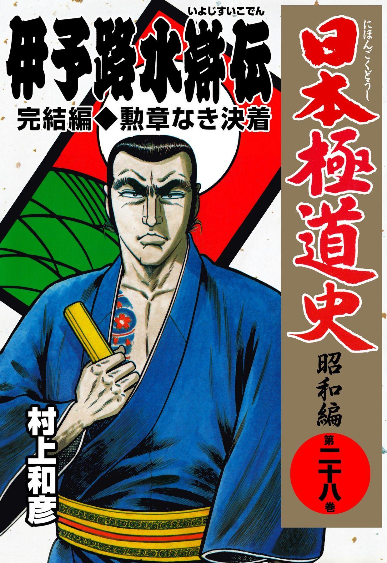 日本極道史(第28巻)