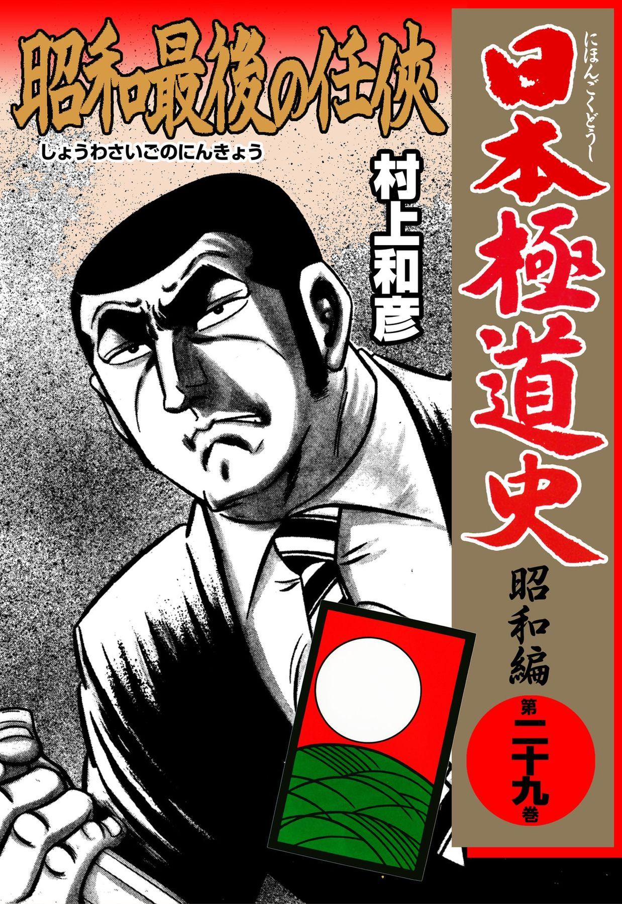 日本極道史(第29巻)
