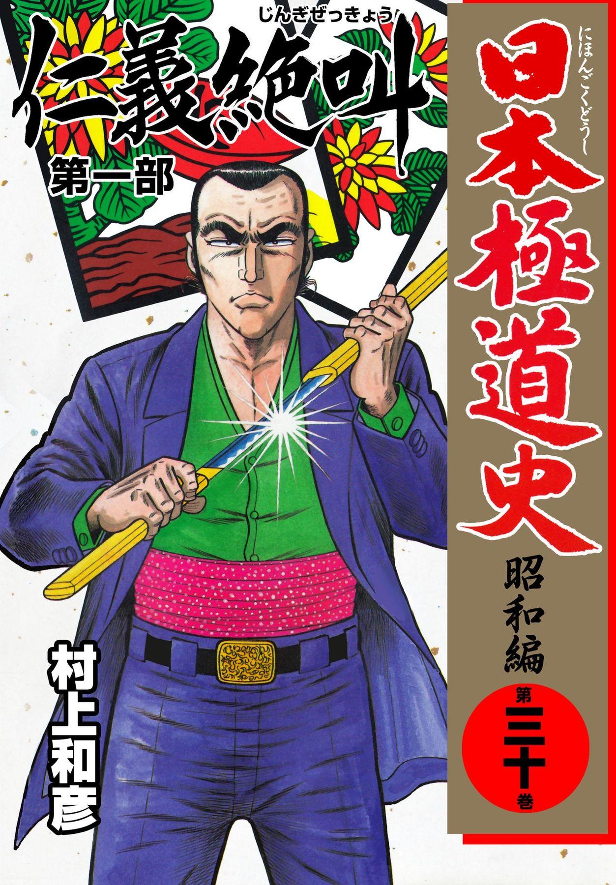 日本極道史(第30巻)