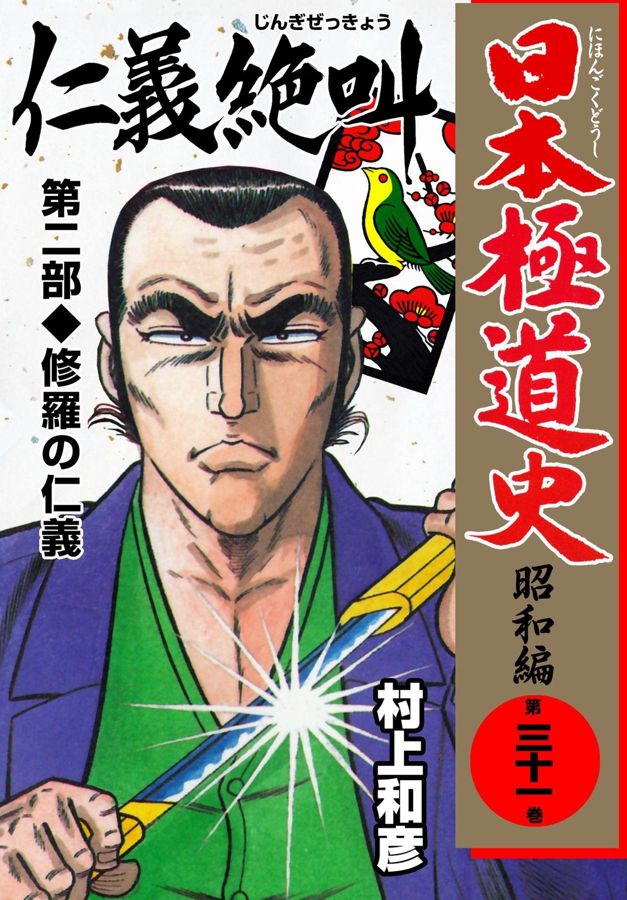 日本極道史(第31巻)