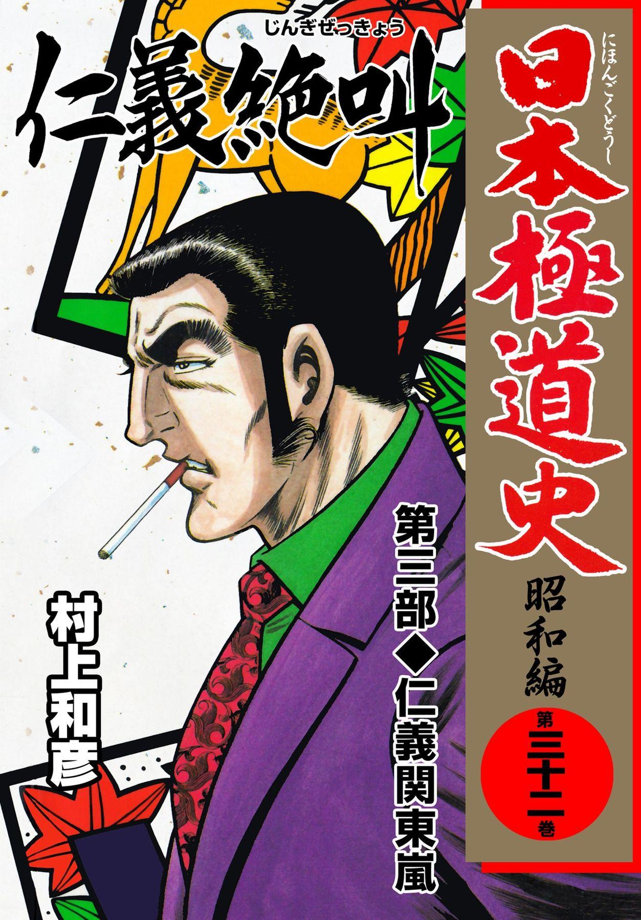 日本極道史(第32巻)