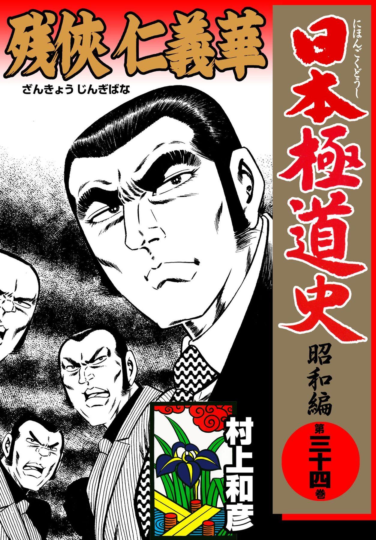 日本極道史(第34巻)
