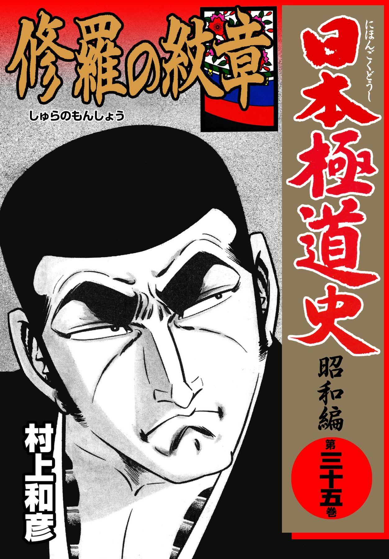 日本極道史(第35巻)