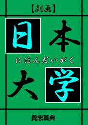 【劇画】日本大学