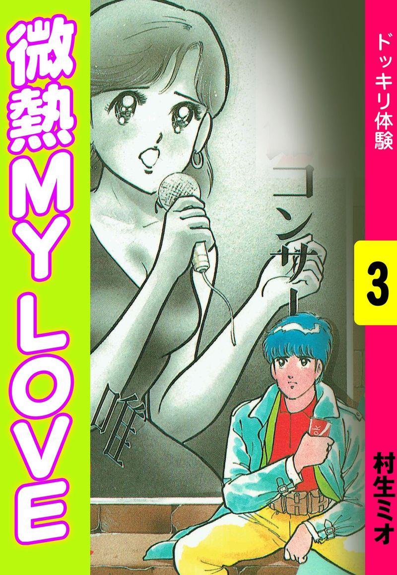 微熱 MY LOVE(第3巻)