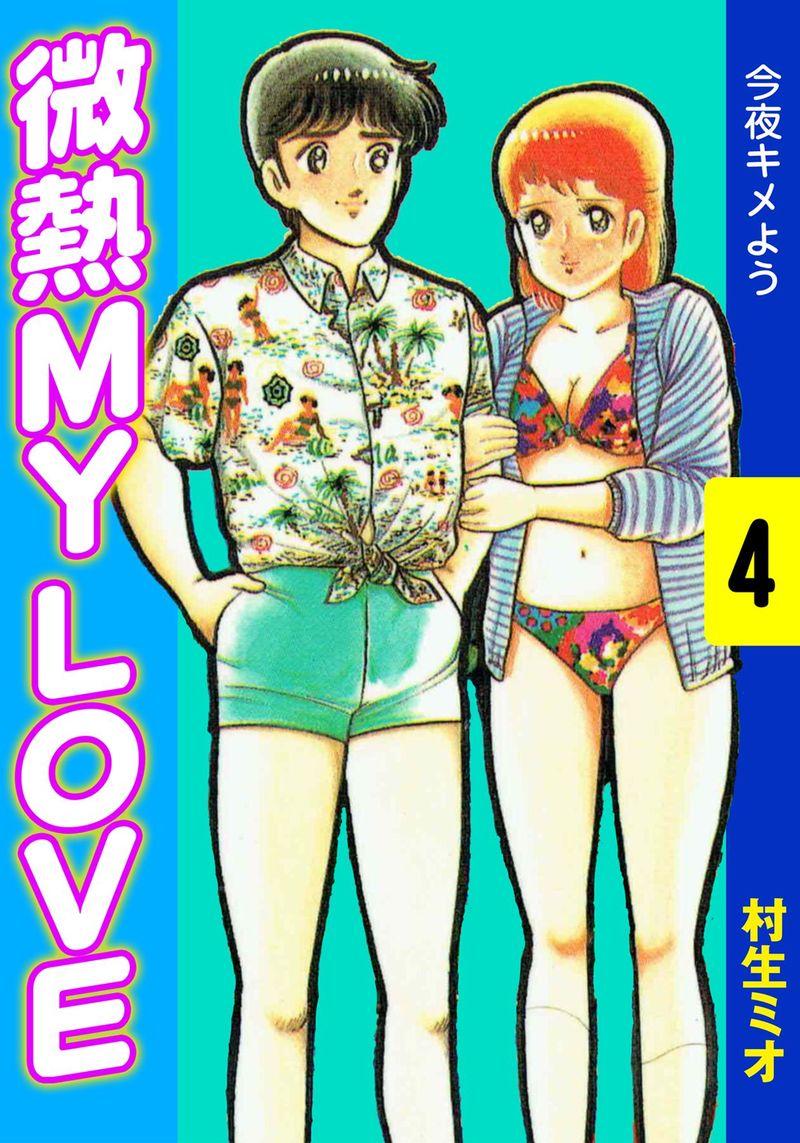 微熱 MY LOVE(第4巻)