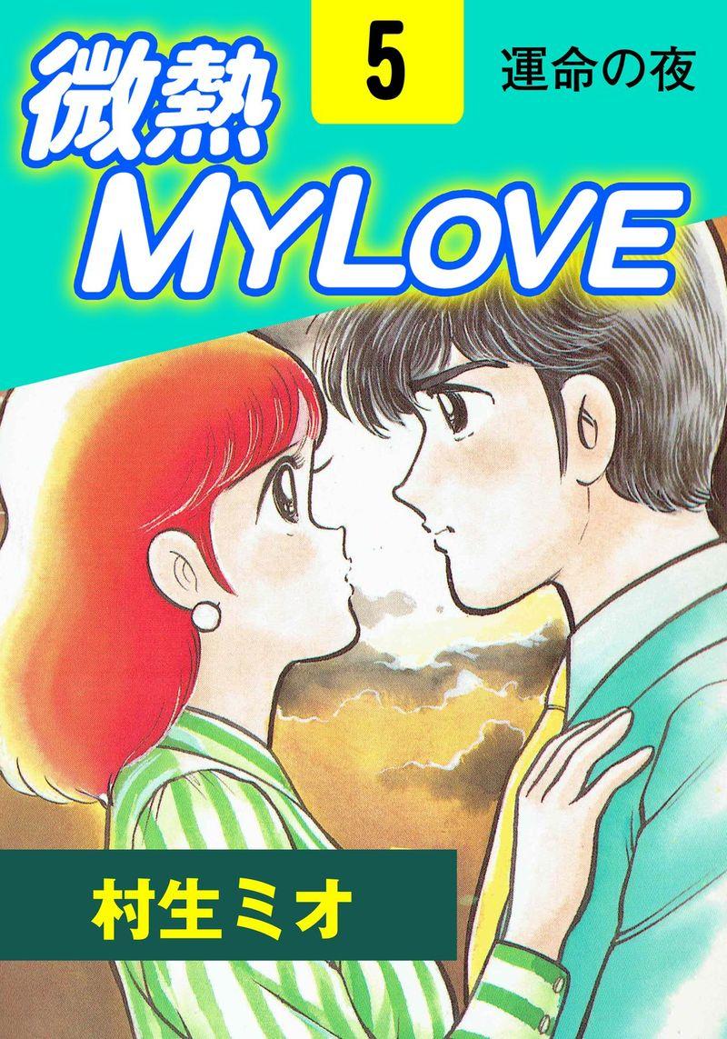 微熱 MY LOVE(第5巻)