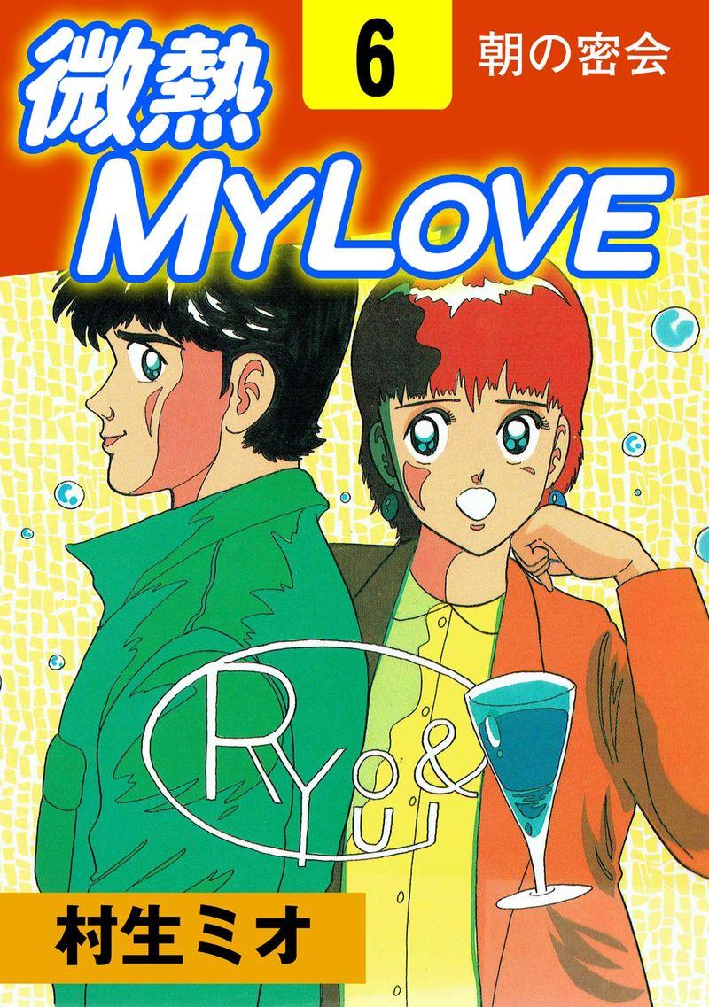 微熱 MY LOVE(第6巻)