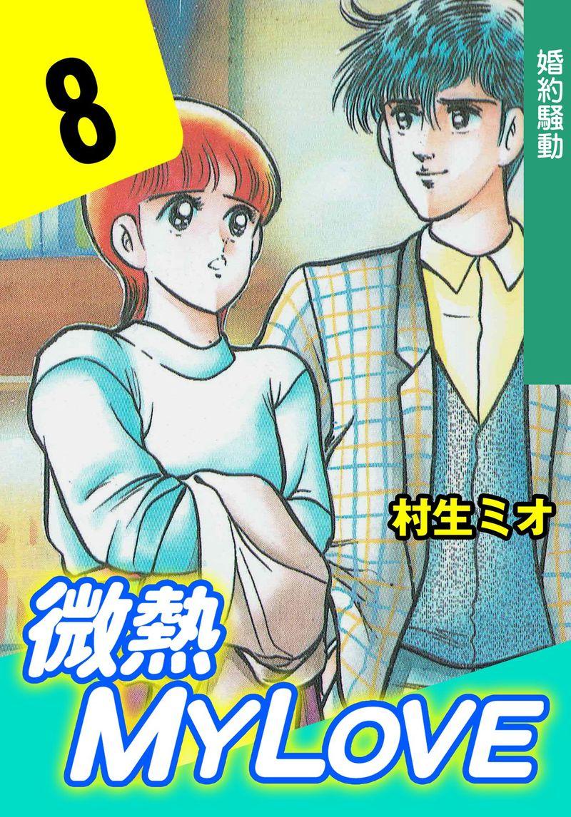 微熱 MY LOVE(第8巻)