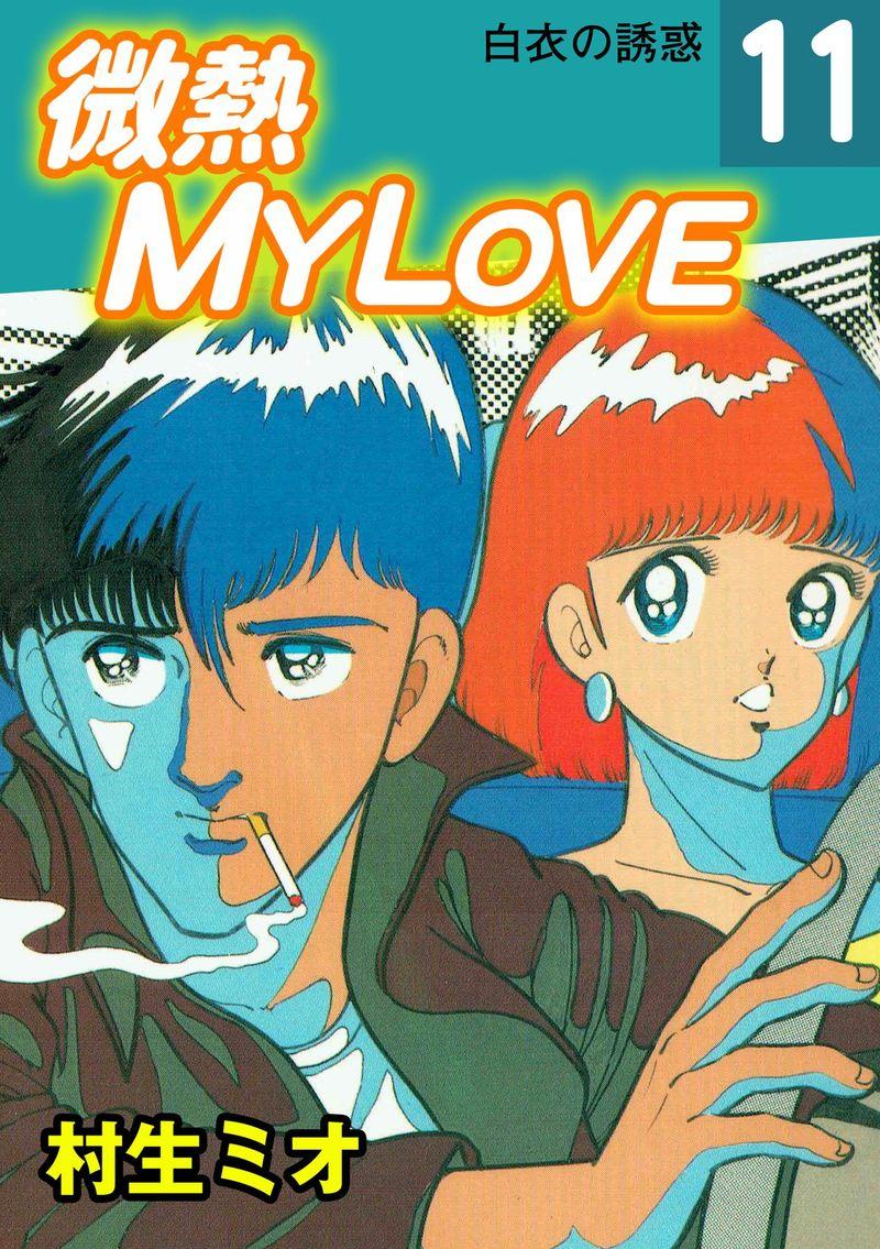 微熱 MY LOVE(第11巻)