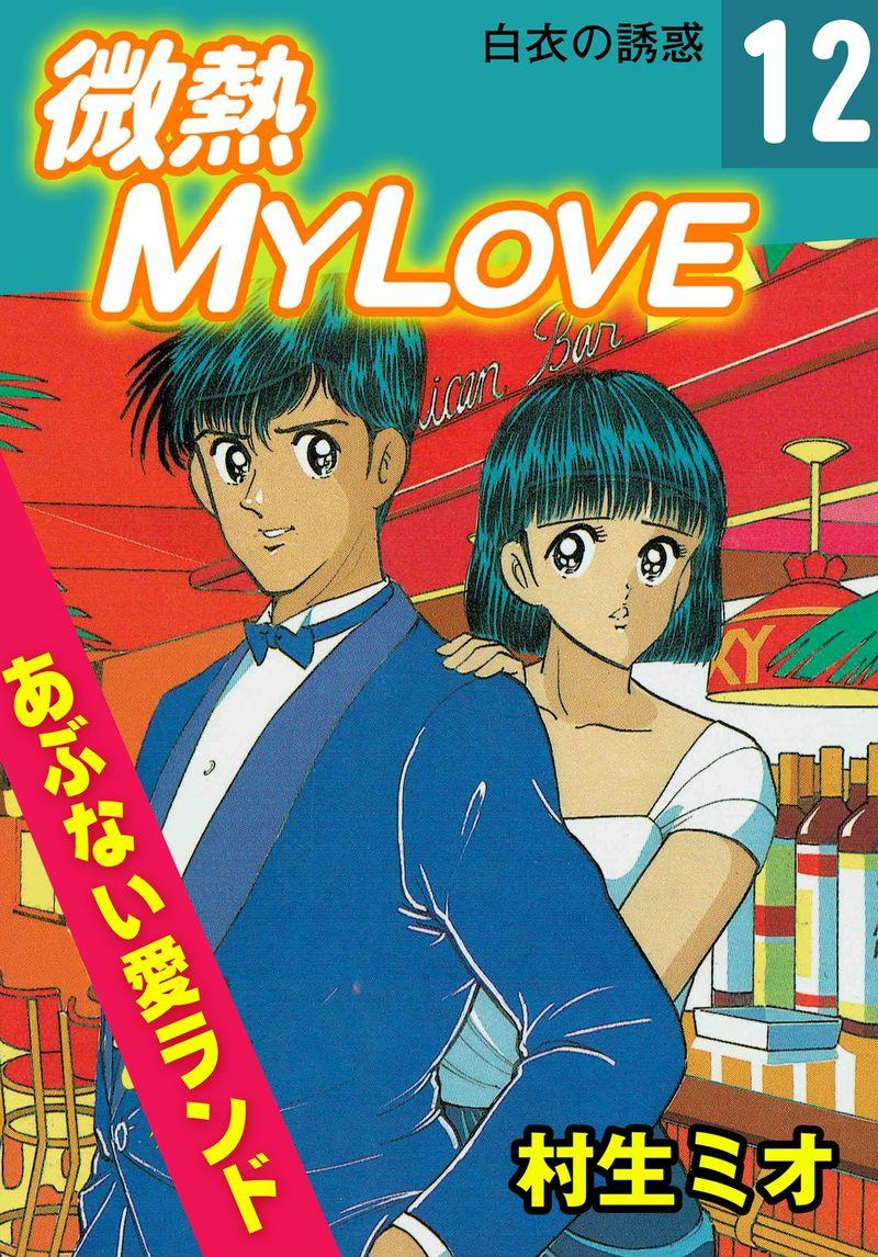 微熱 MY LOVE(第12巻)