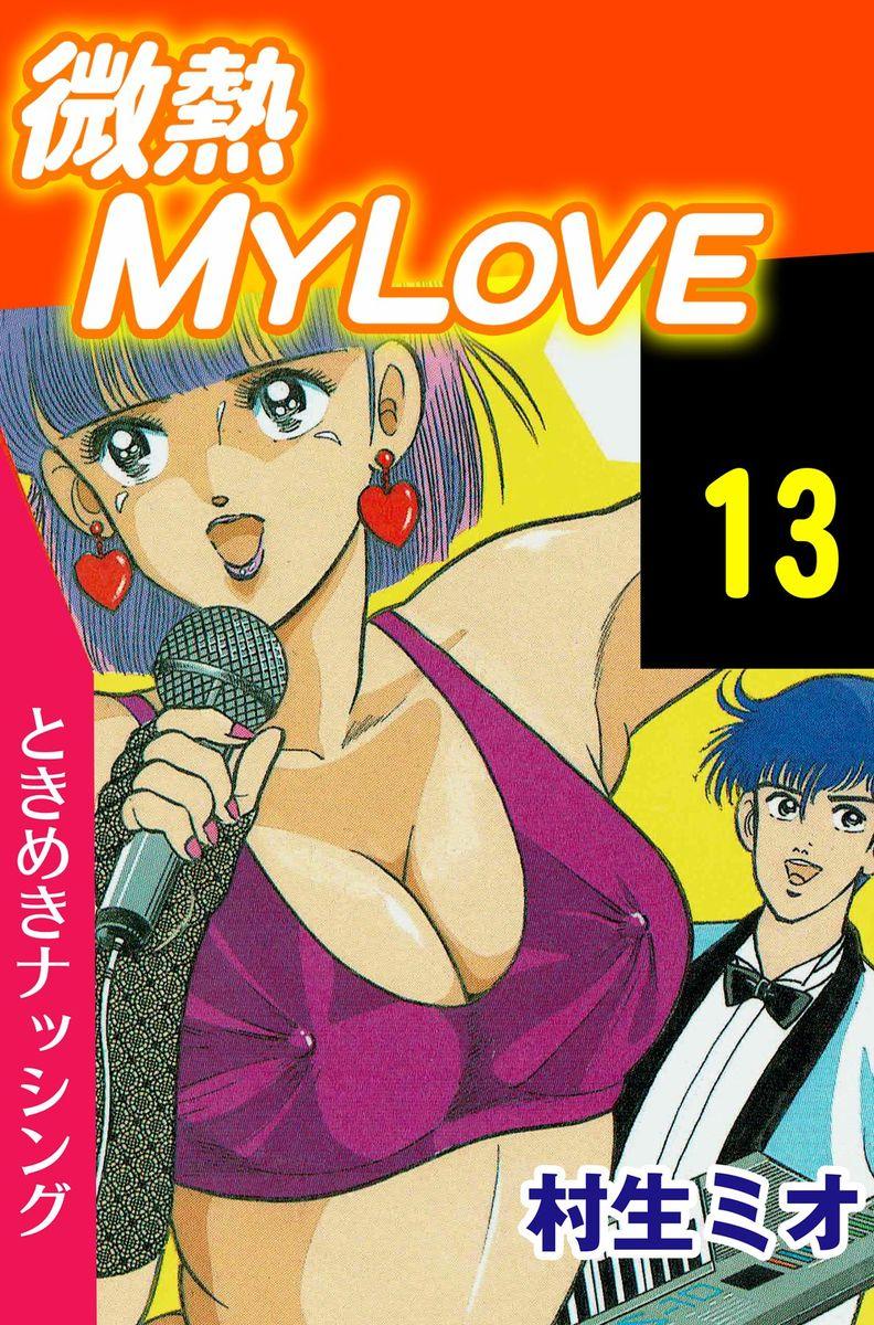 微熱 MY LOVE(第13巻)