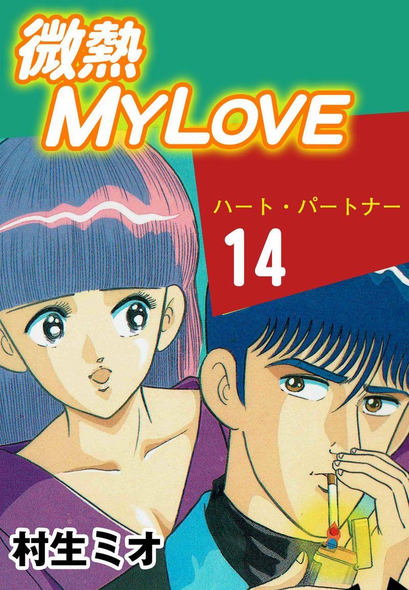 微熱 MY LOVE(第14巻)