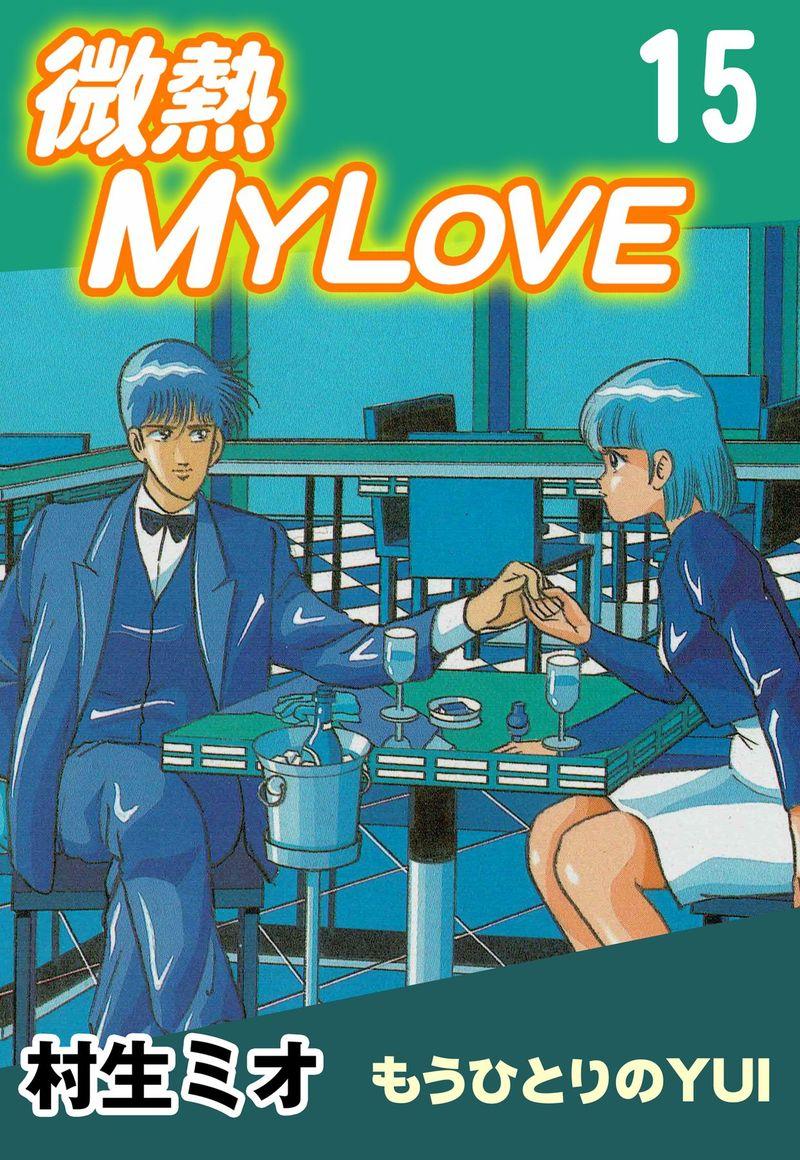 微熱 MY LOVE(第15巻)