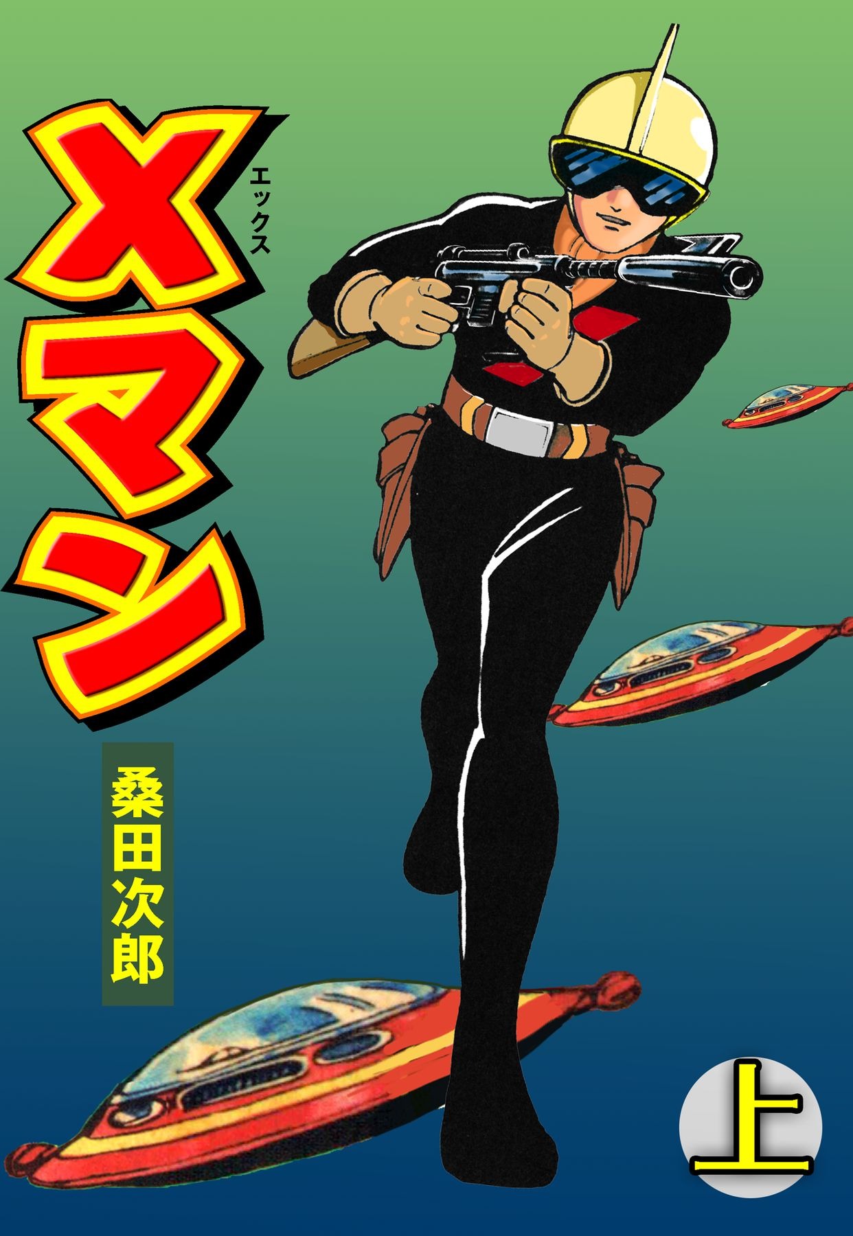 Xマン(第1巻)