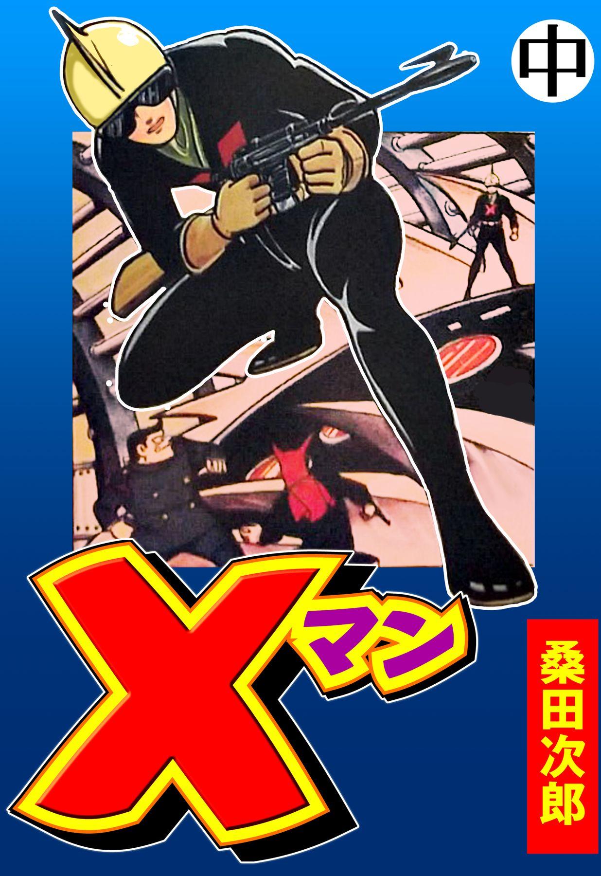 Xマン(第2巻)