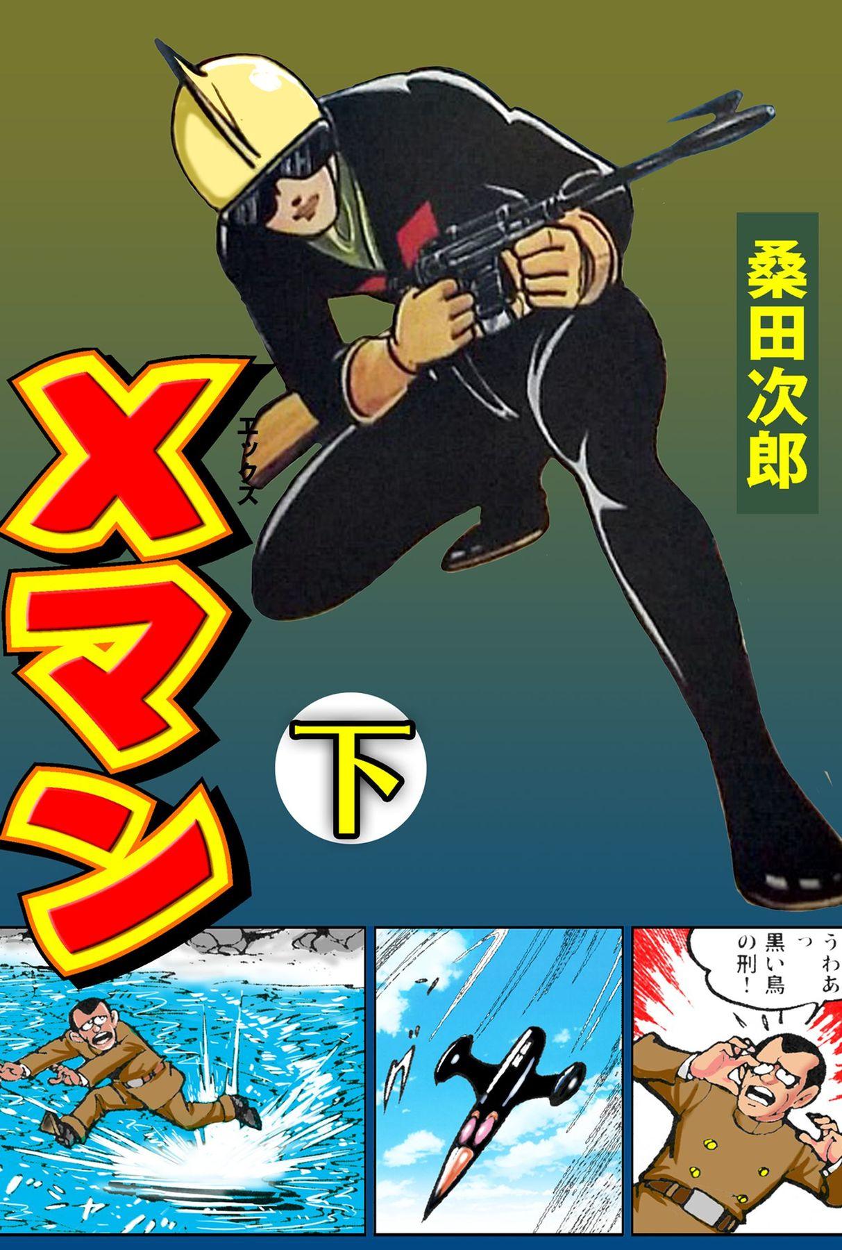 Xマン(第3巻)