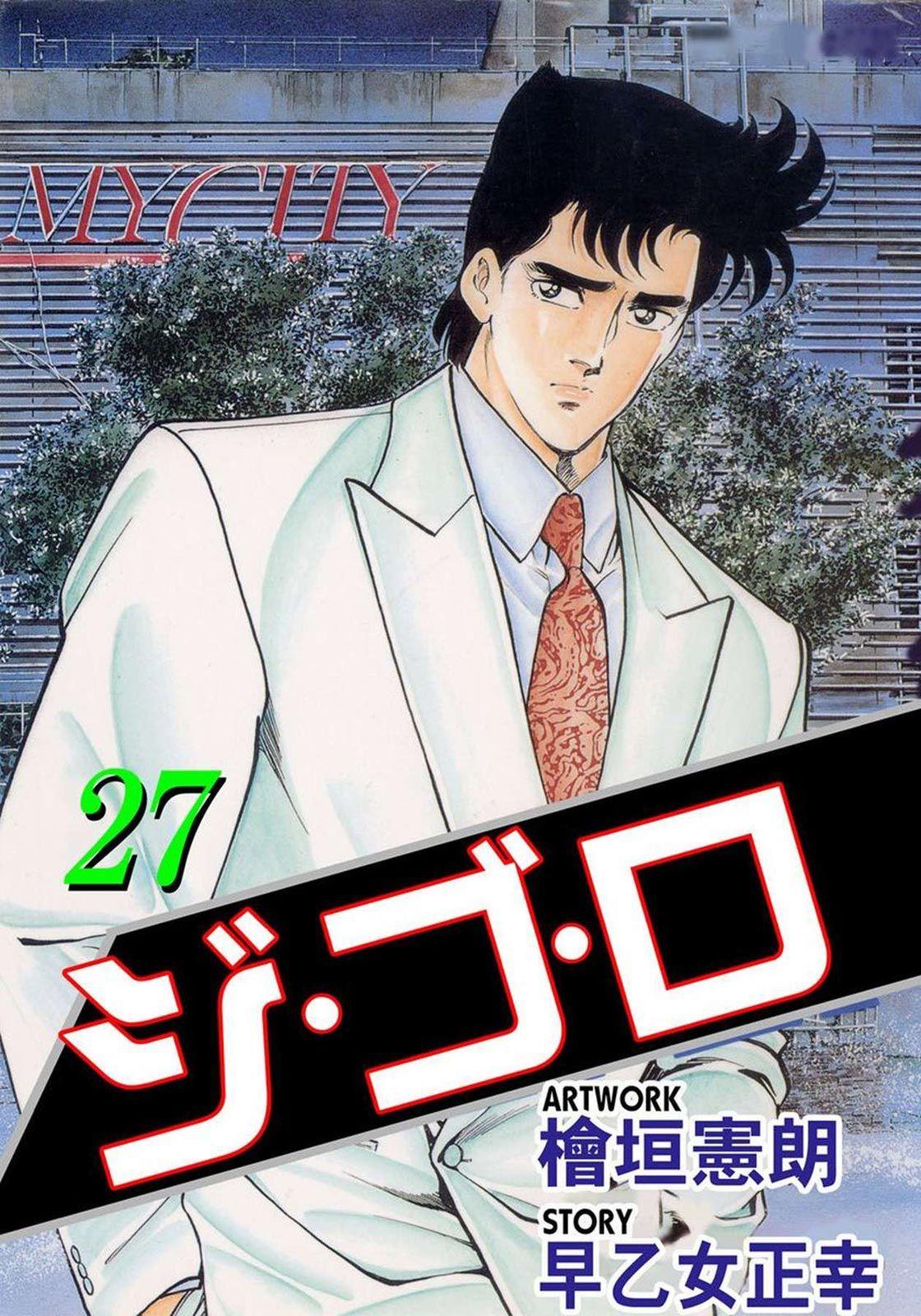 ジ・ゴ・ロ(第27巻)