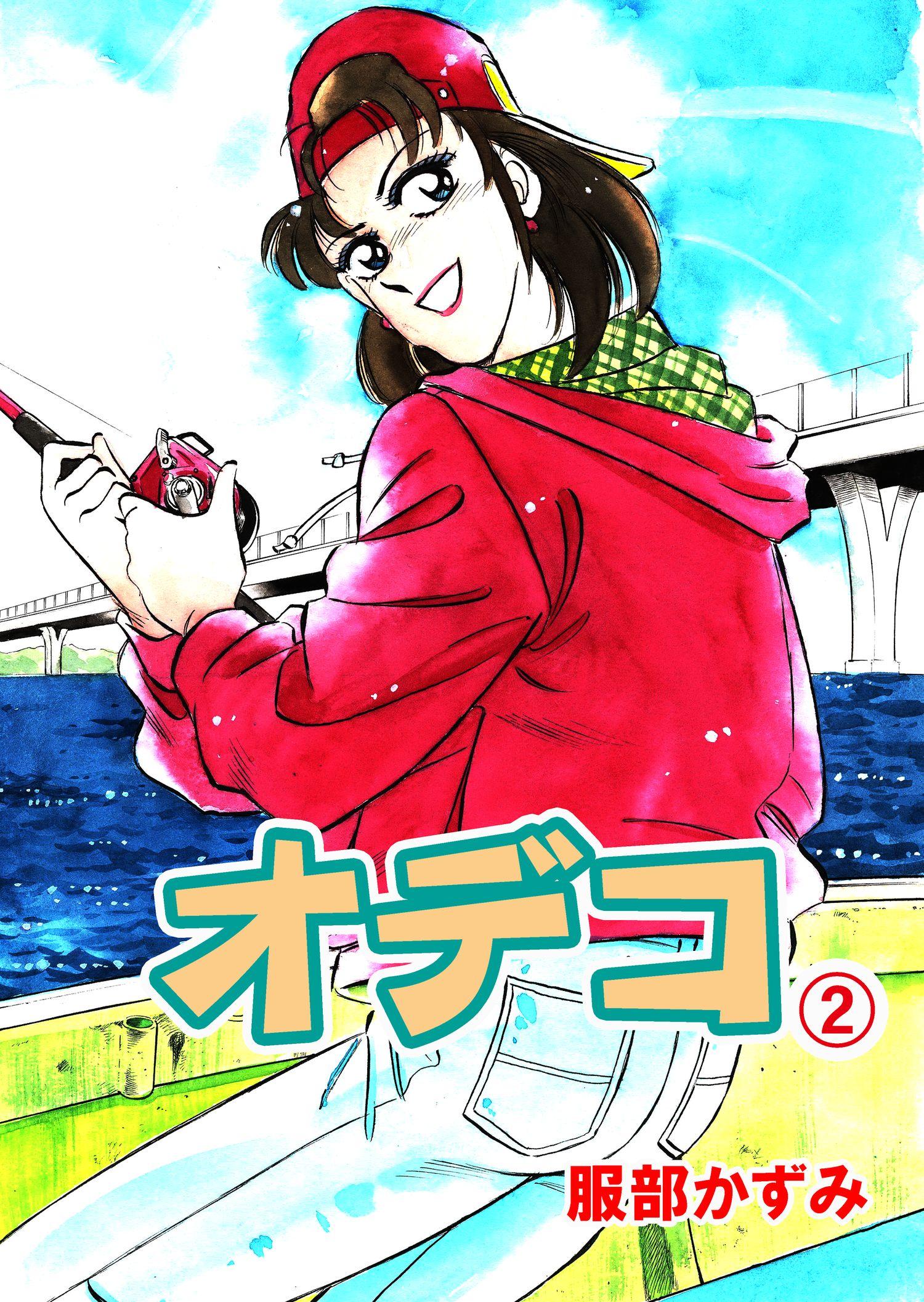 オデコ(第2巻)