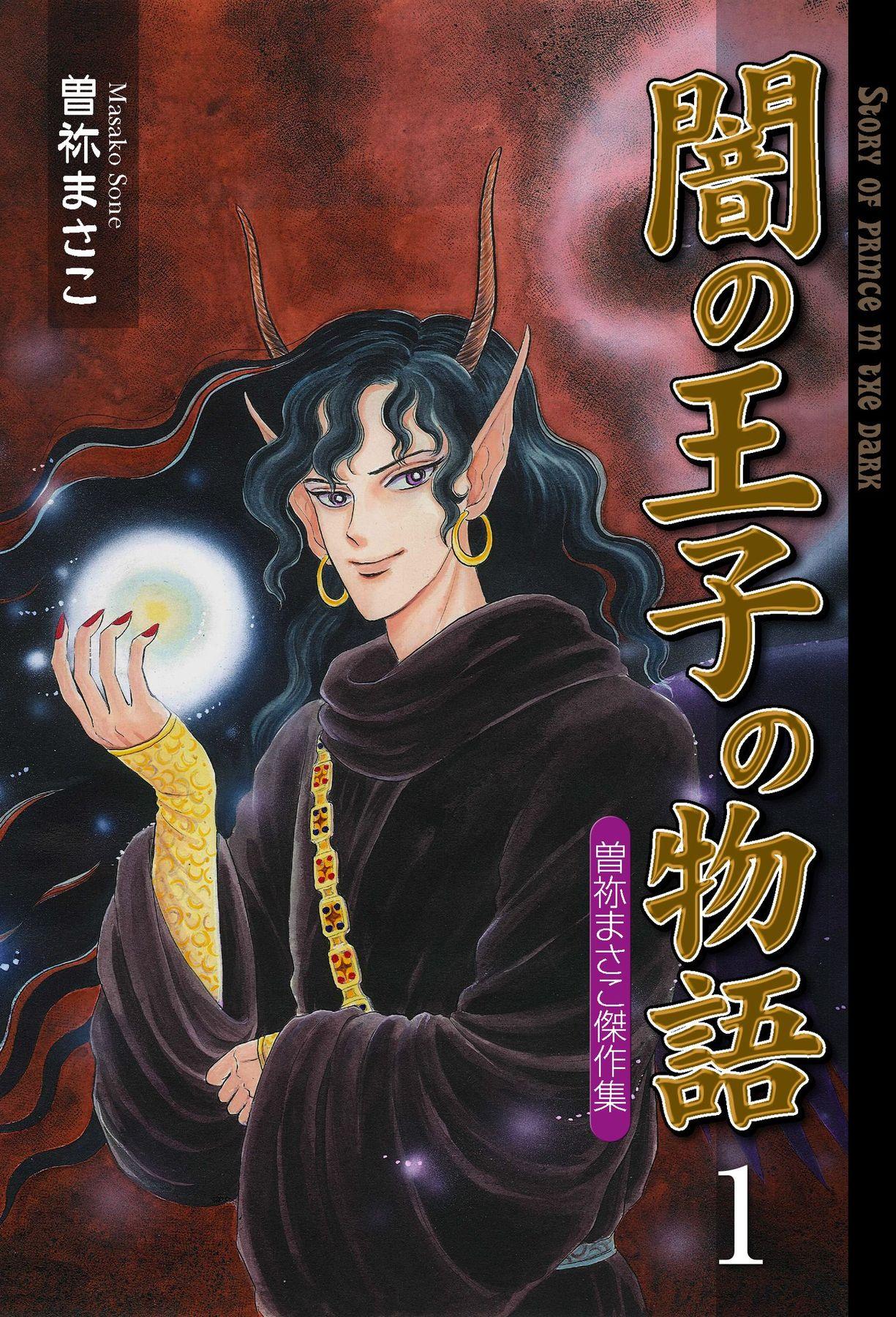 闇の王子の物語 曽祢まさこ傑作集(第1巻)