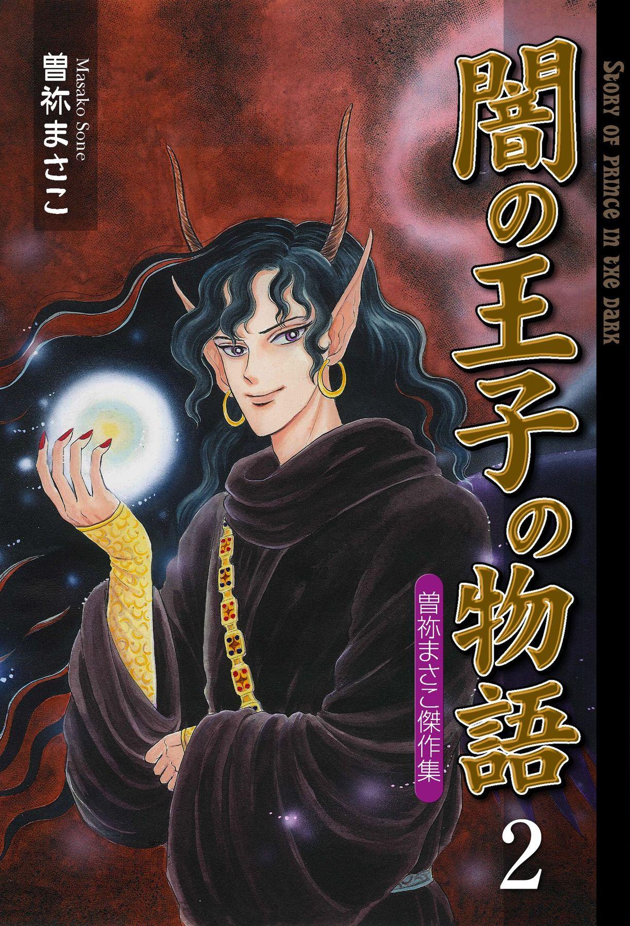 闇の王子の物語 曽祢まさこ傑作集(第2巻)