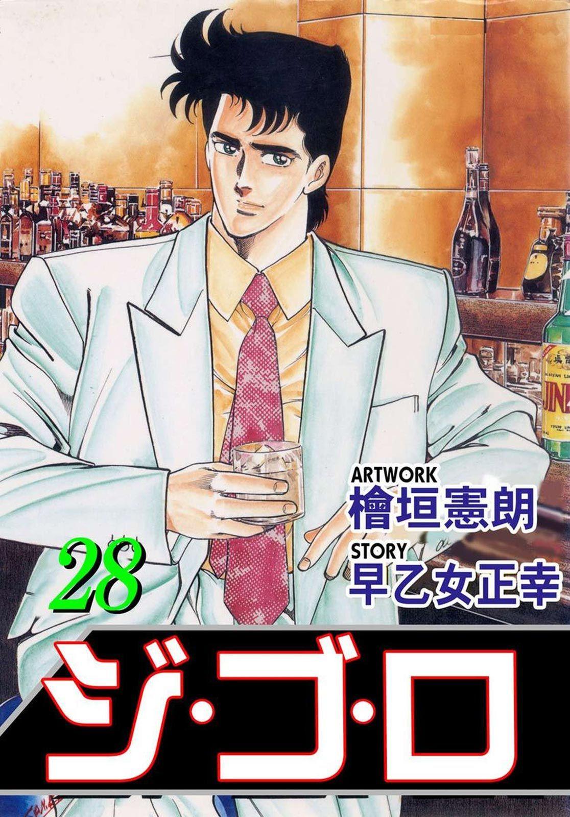 ジ・ゴ・ロ(第28巻)