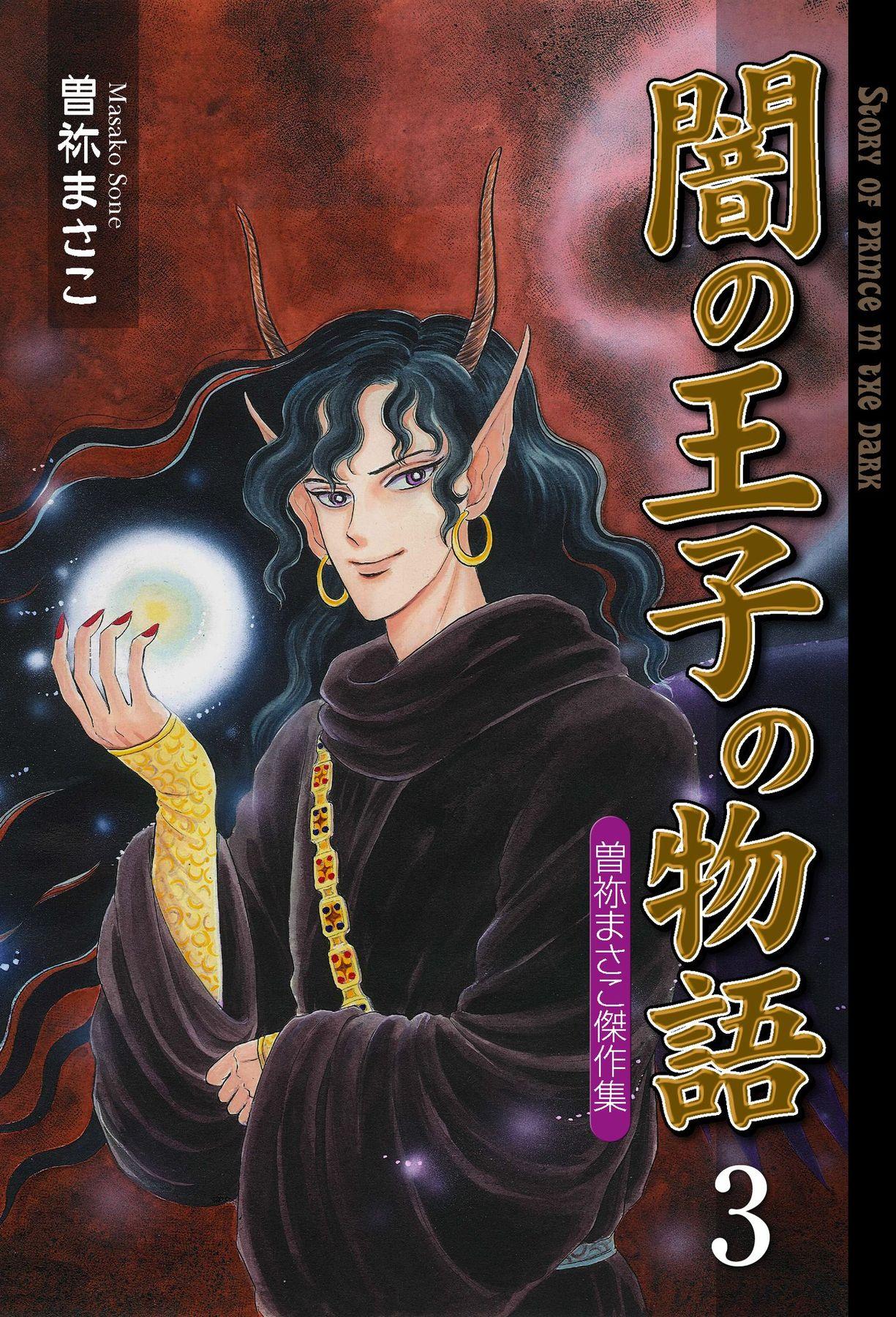闇の王子の物語 曽祢まさこ傑作集(第3巻)