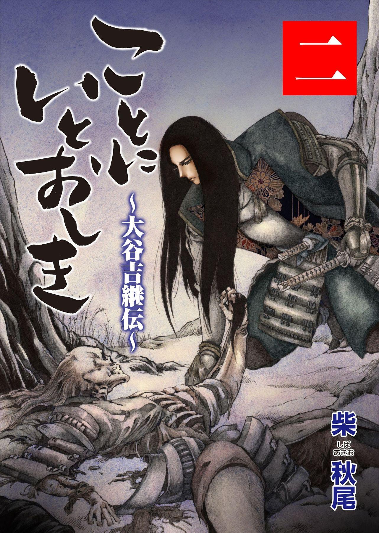 ことにいとおしき~大谷吉継伝~(第2巻)