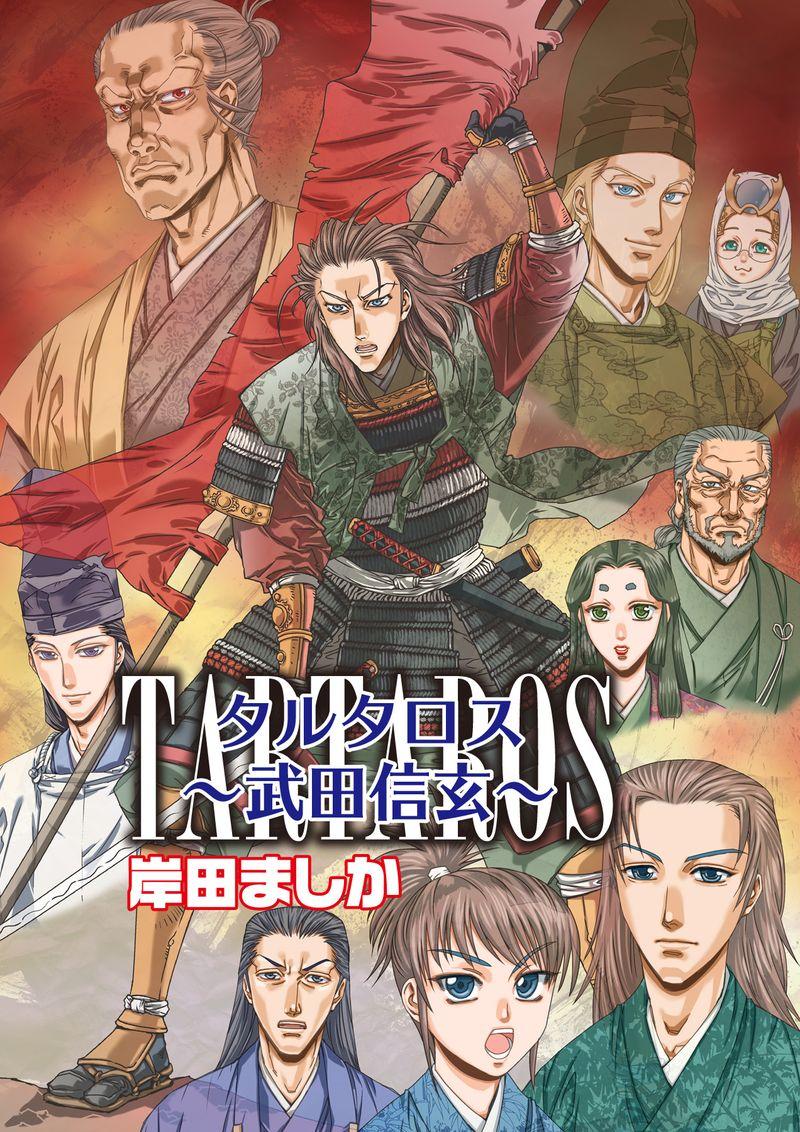 タルタロス〜武田信玄〜(第1巻)