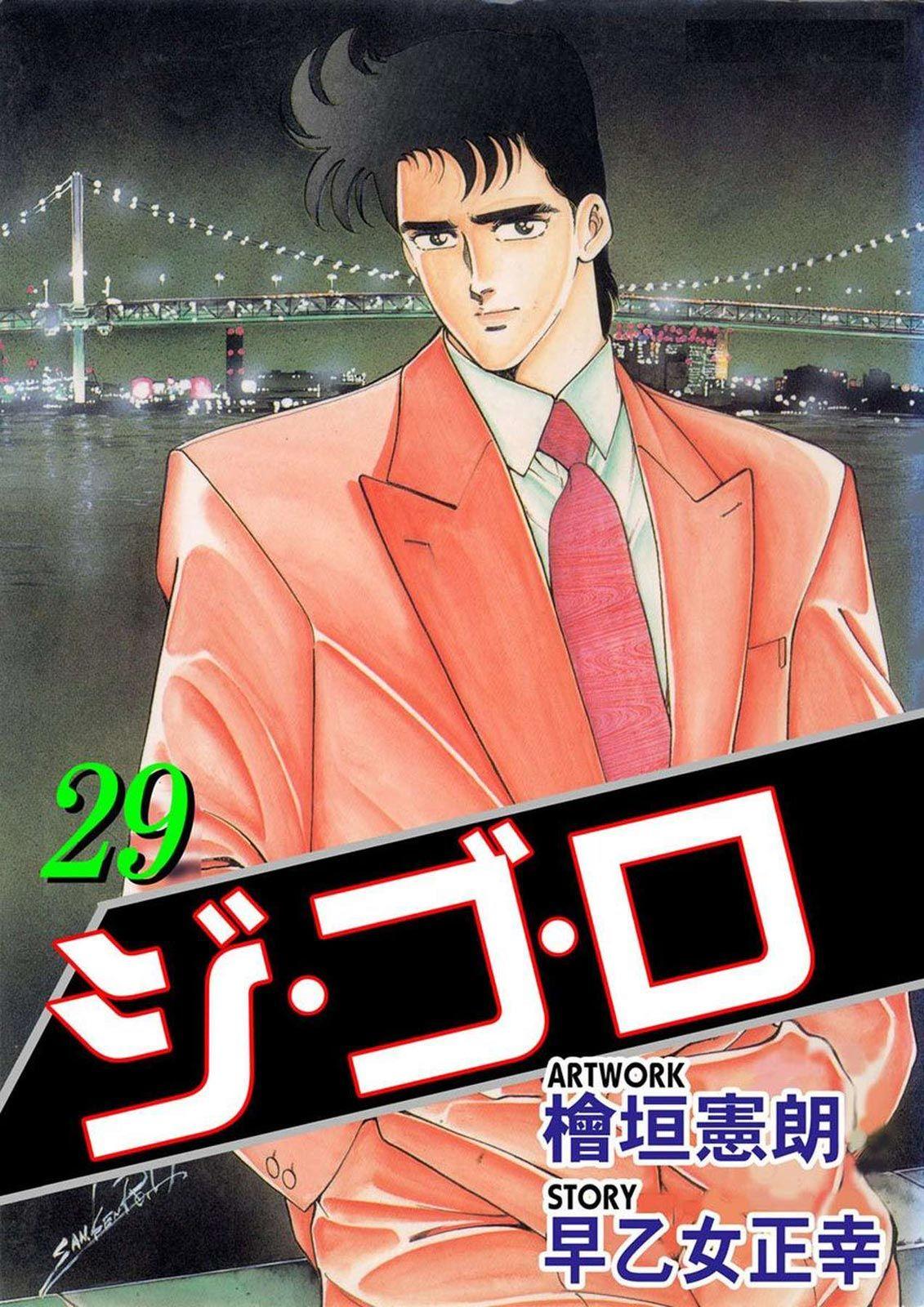 ジ・ゴ・ロ(第29巻)
