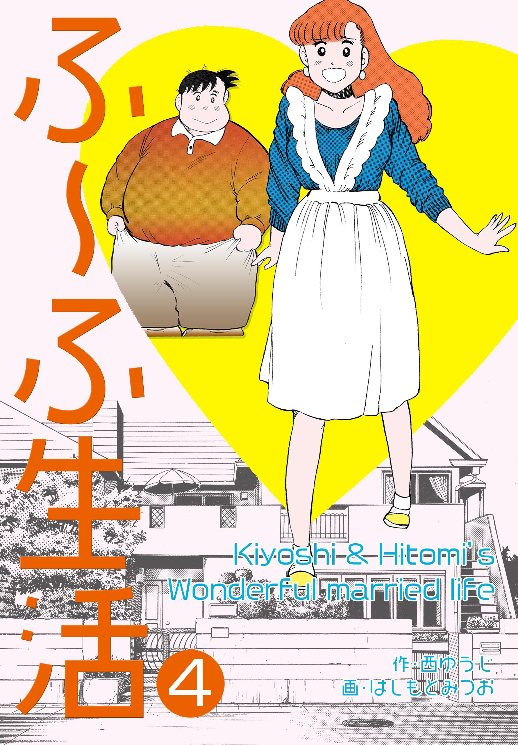 ふ〜ふ生活(第4巻)