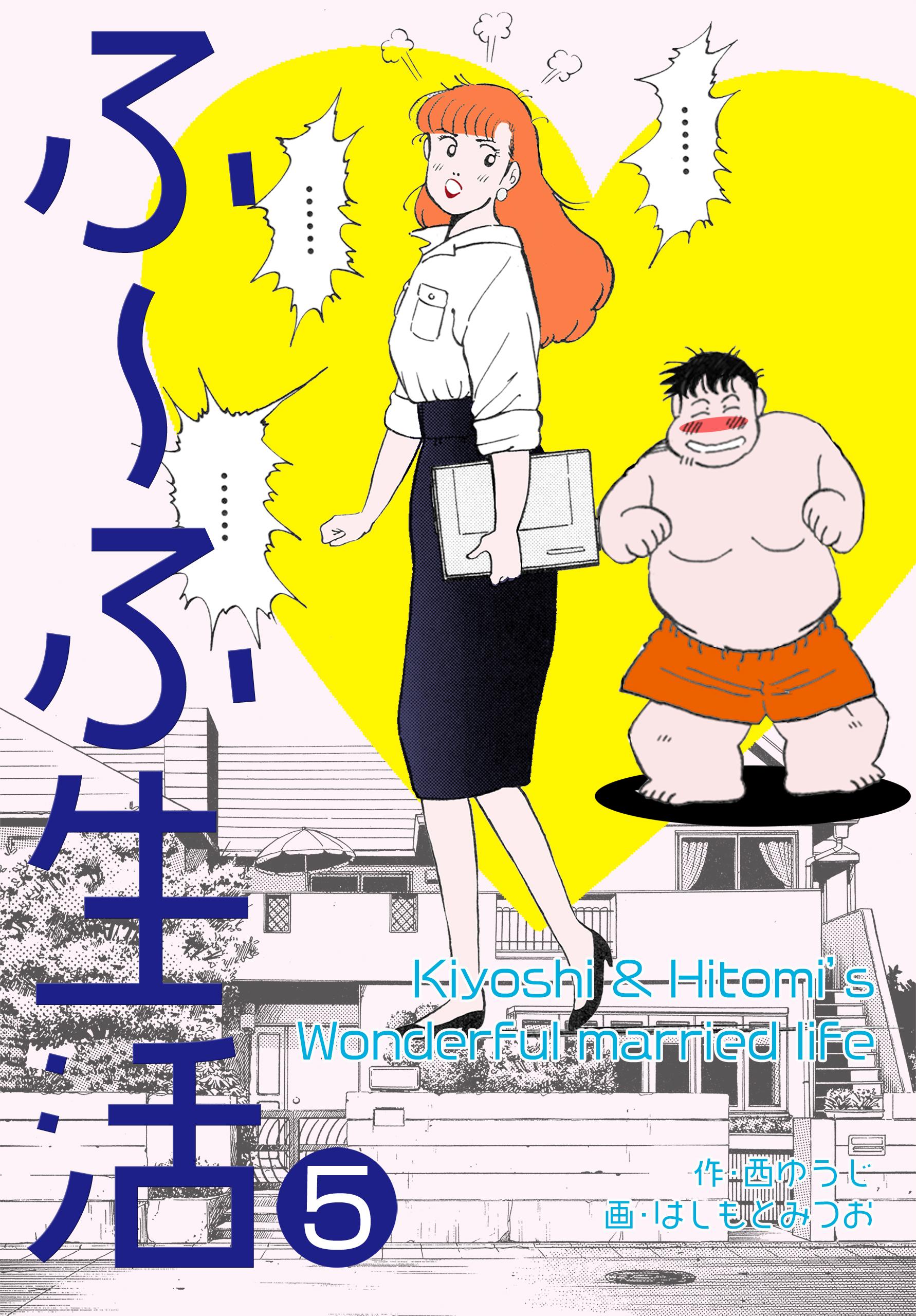 ふ〜ふ生活(第5巻)
