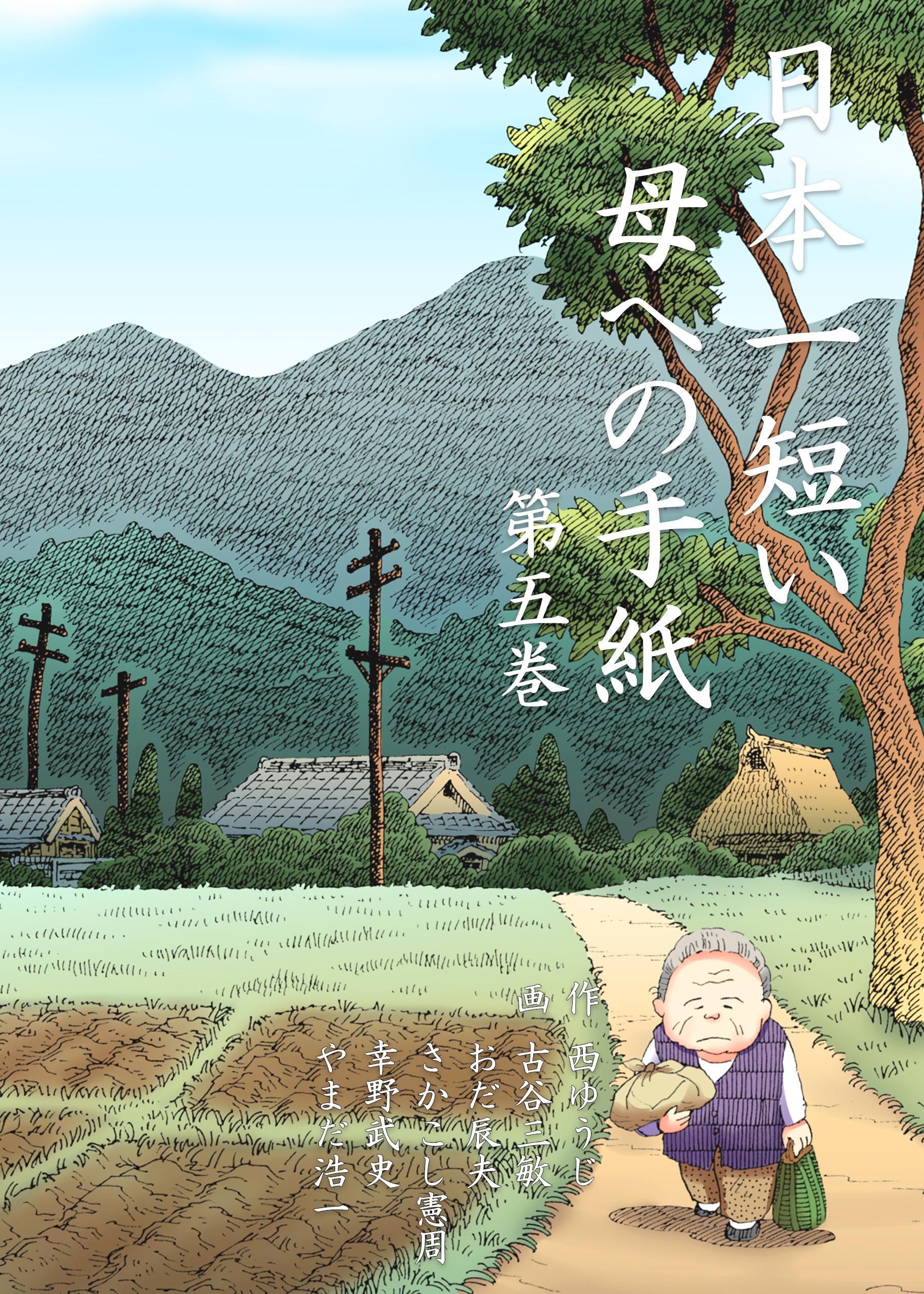 日本一短い母への手紙(第5巻)
