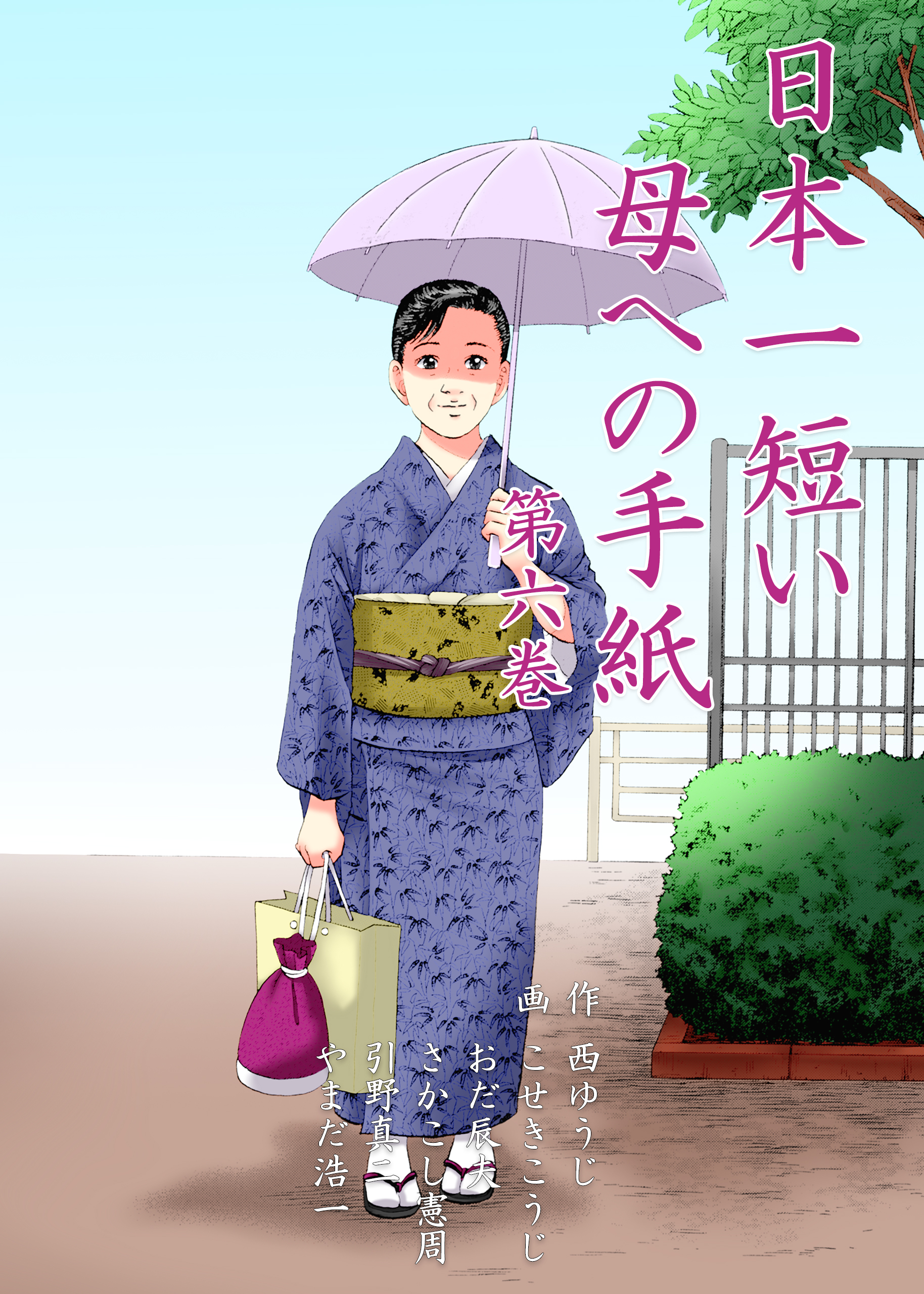 日本一短い母への手紙(第6巻)