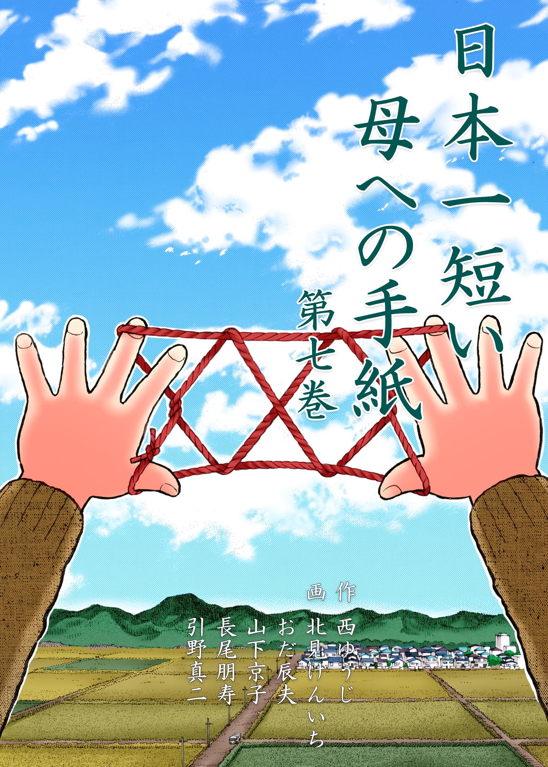 日本一短い母への手紙(第7巻)