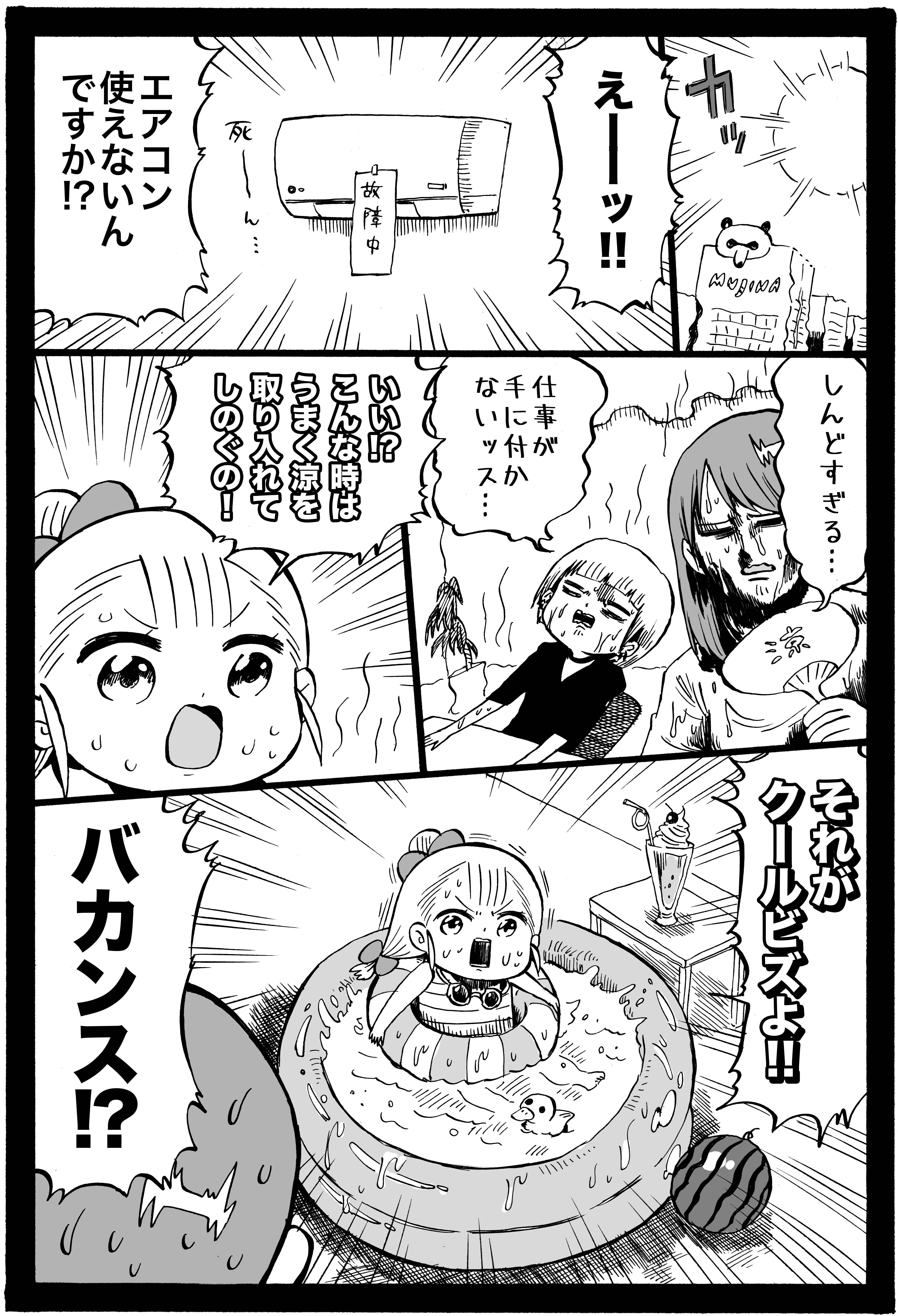 幼女社長(くーるびず)